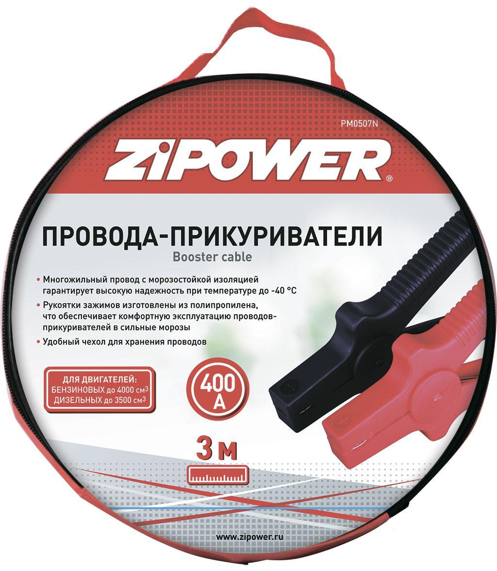 Провода прикуривания Zipower Pm0509n цена