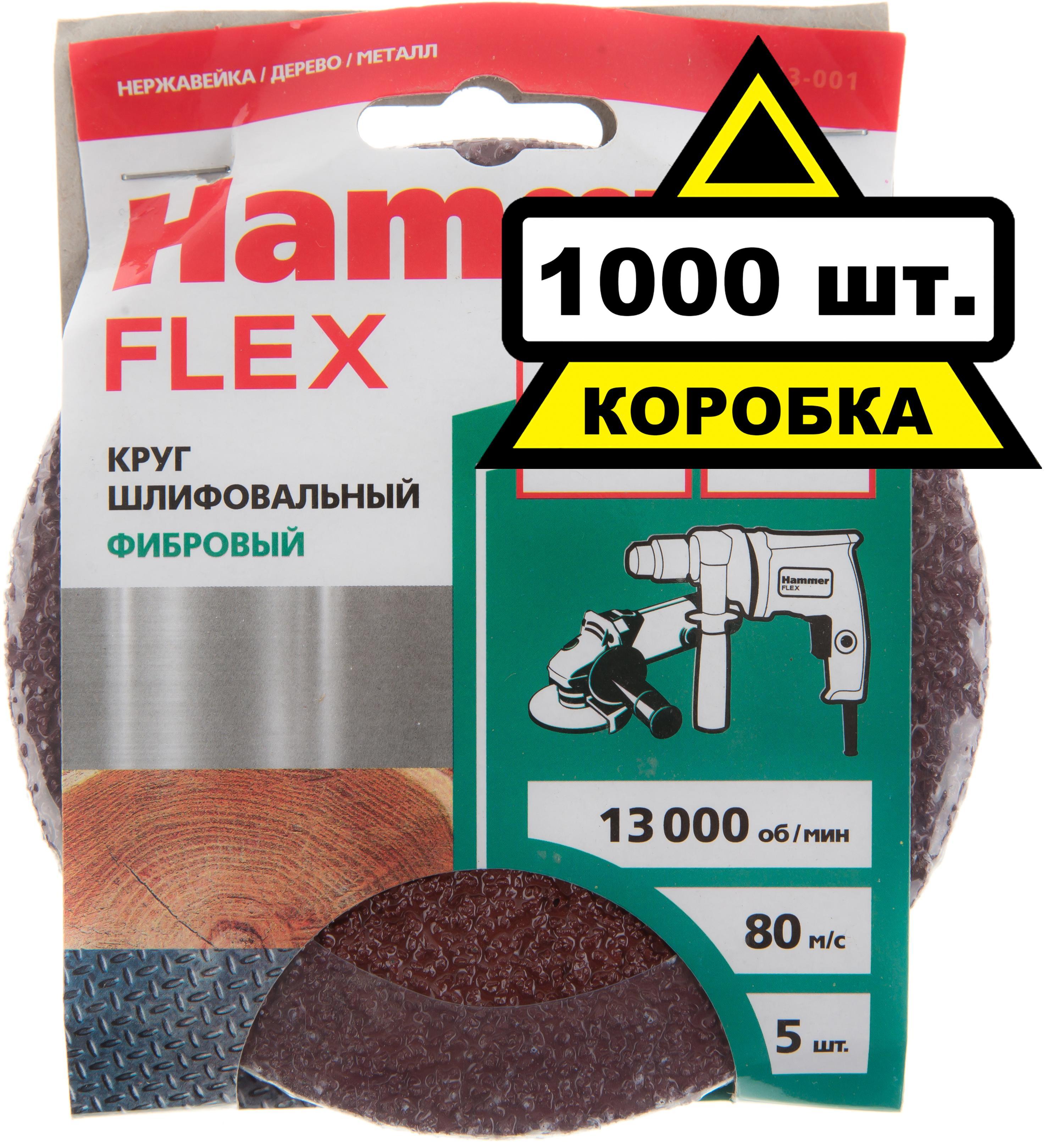 Купить Круг фибровый Hammer 115мм p24