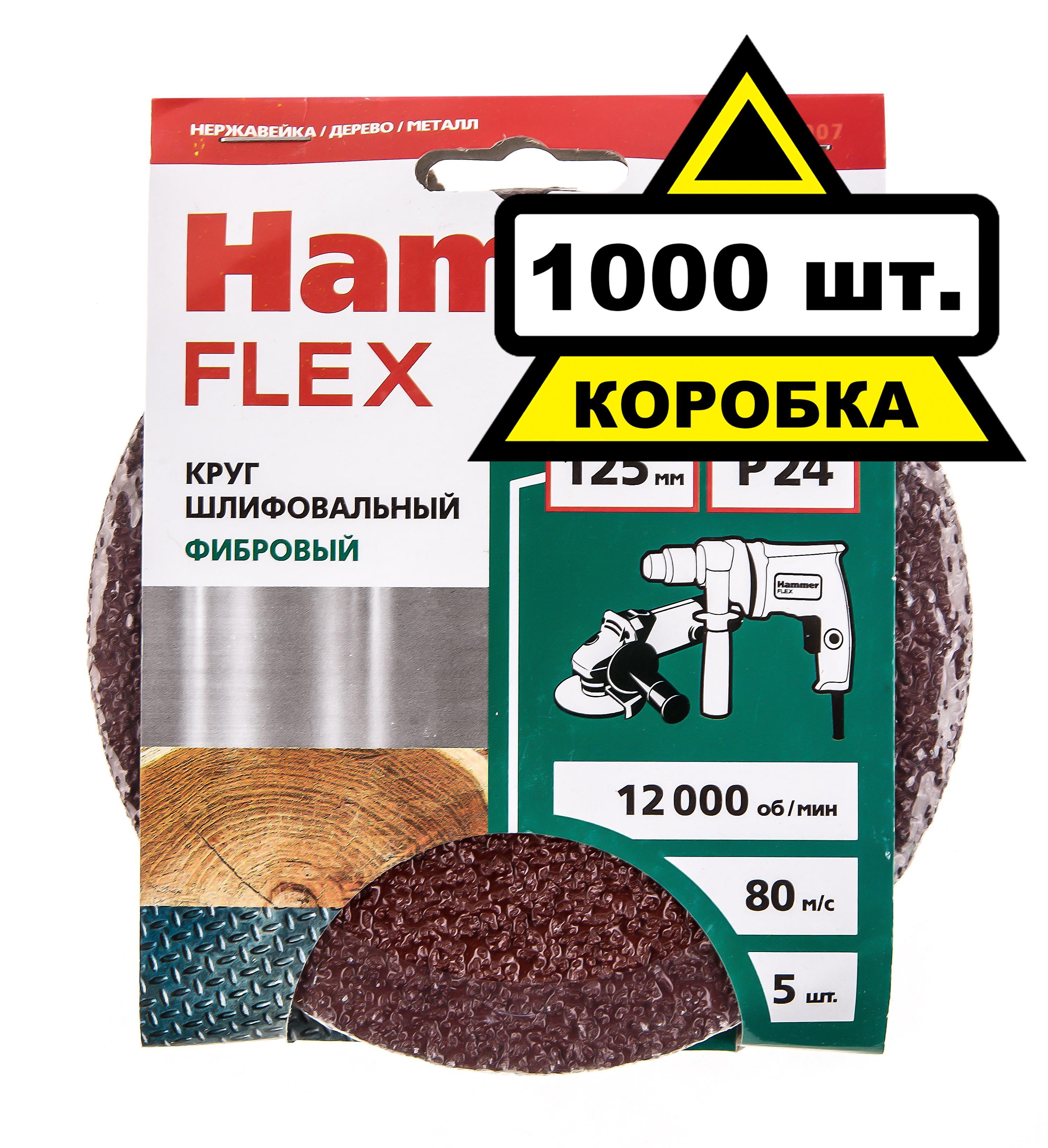 Купить Круг фибровый Hammer 125мм p24