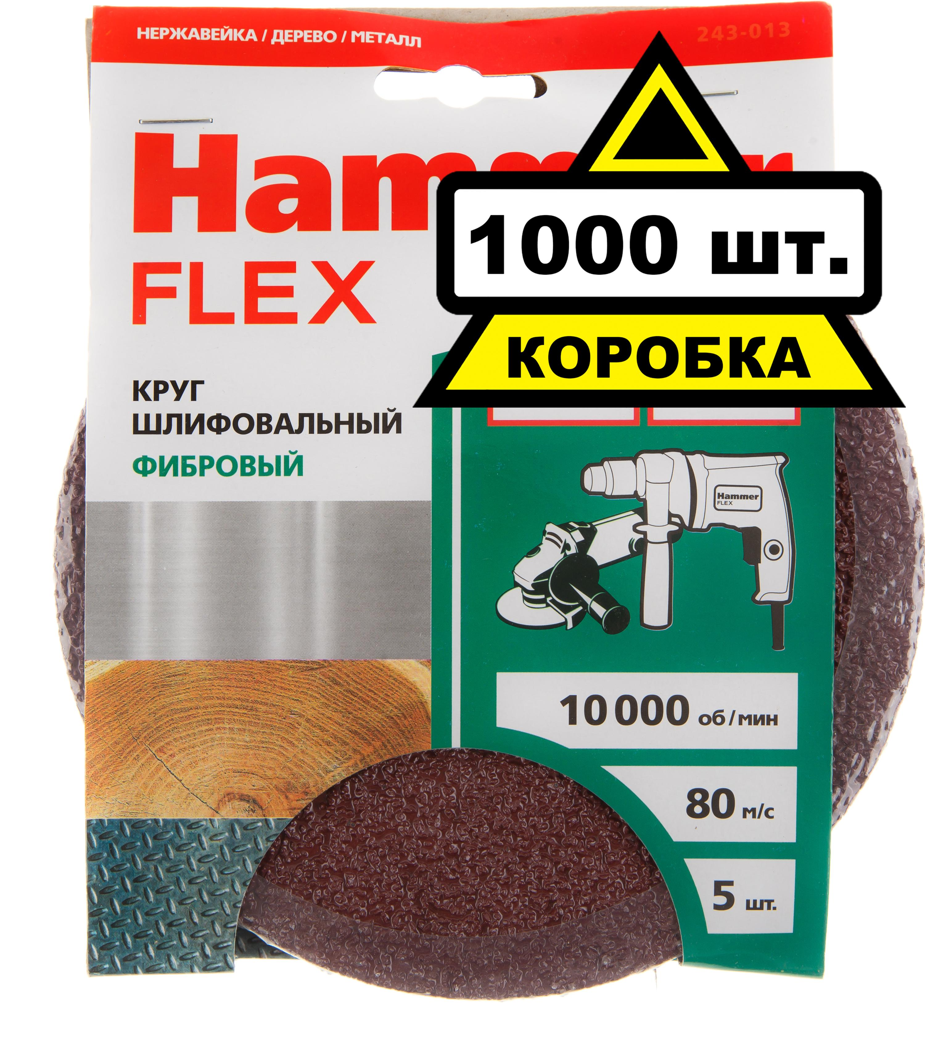 Купить Круг фибровый Hammer 150мм p24