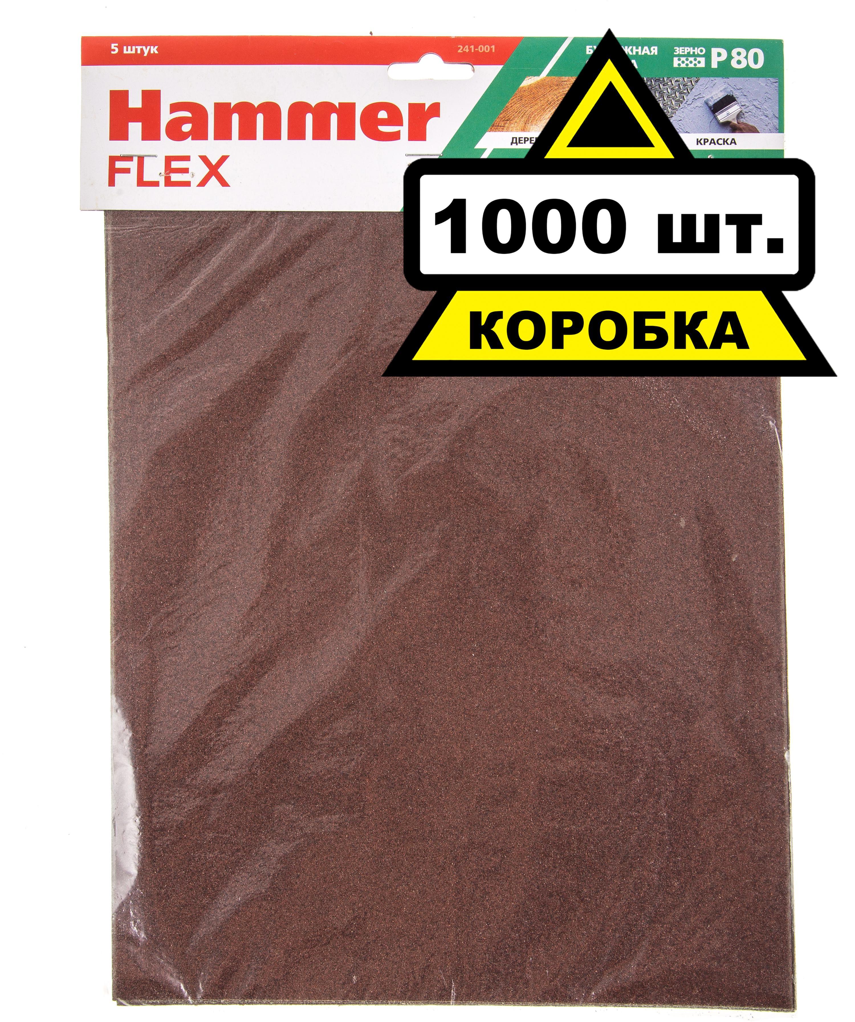 Купить Лист шлифовальный Hammer 230x280мм p80 бумажная основа
