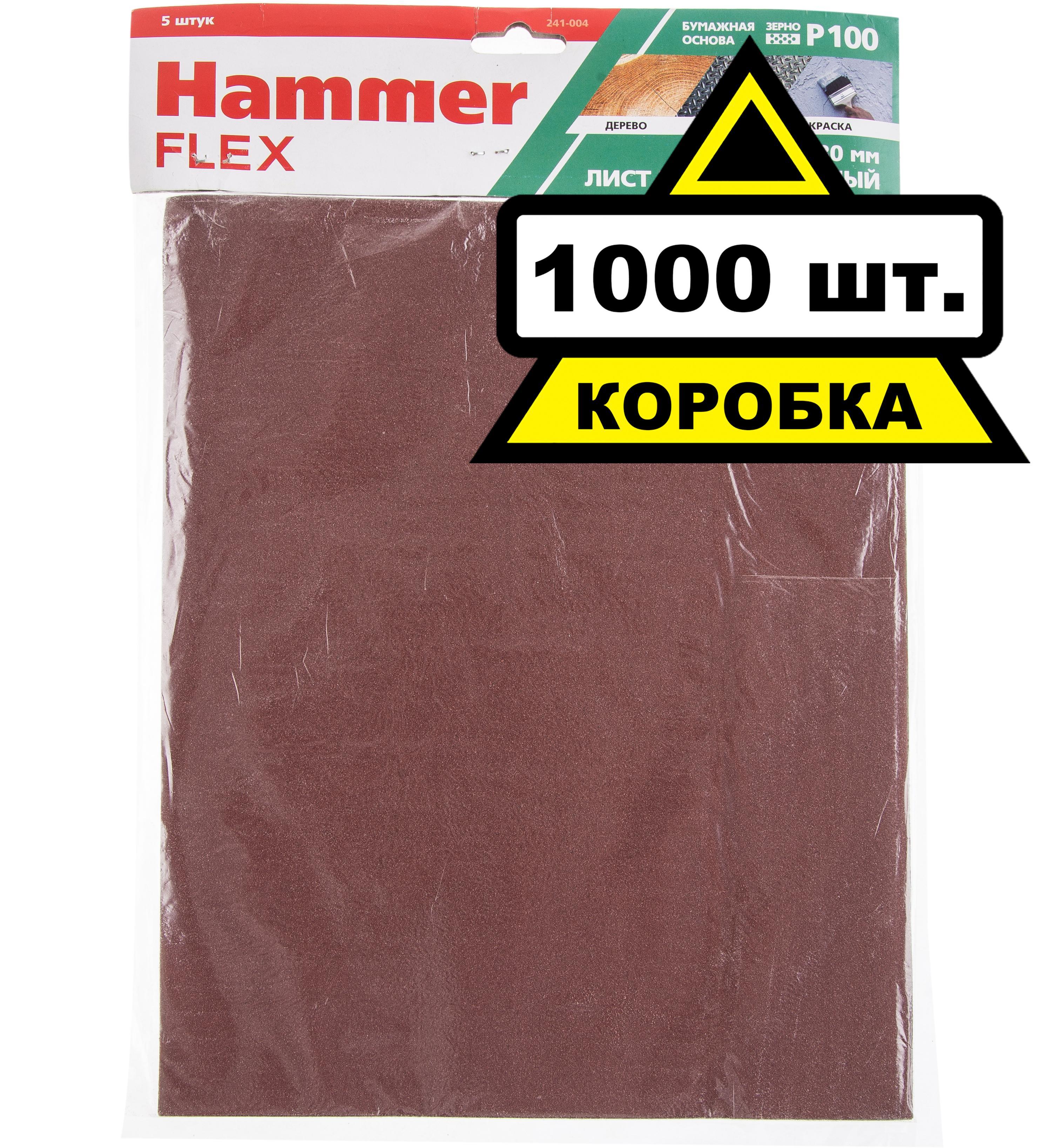 Купить Лист шлифовальный Hammer 230x280мм p100 бумажная основа