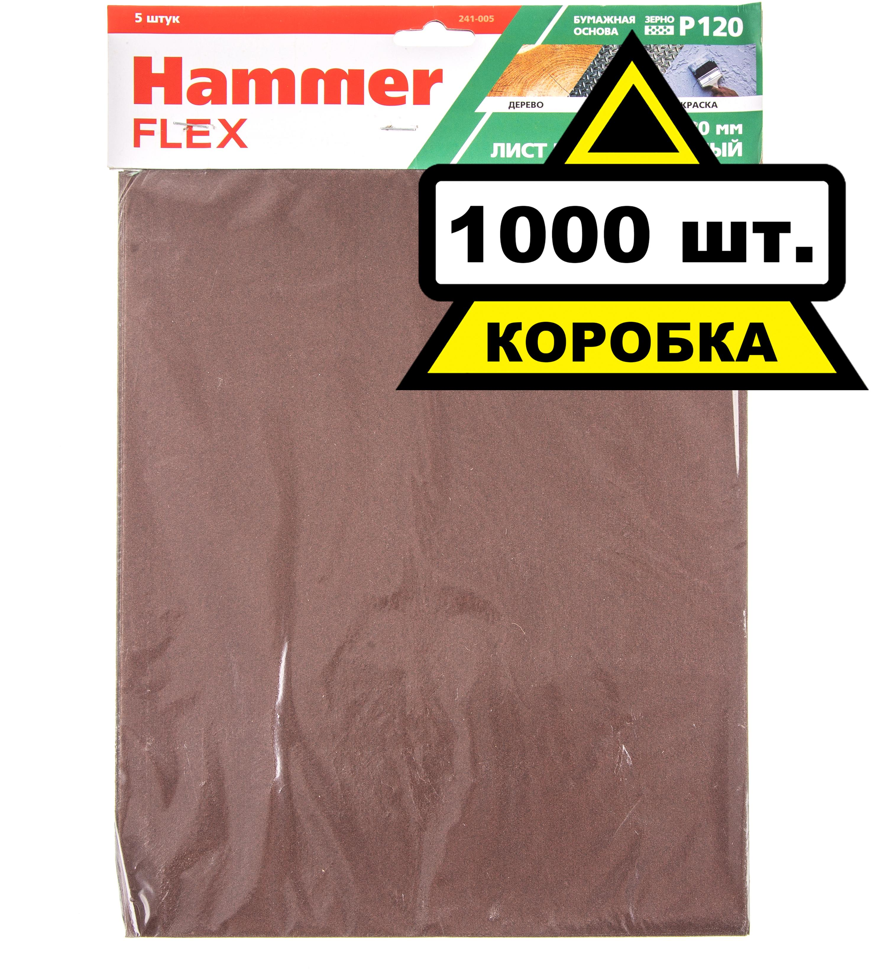 Купить Лист шлифовальный Hammer 230x280мм p120 бумажная основа