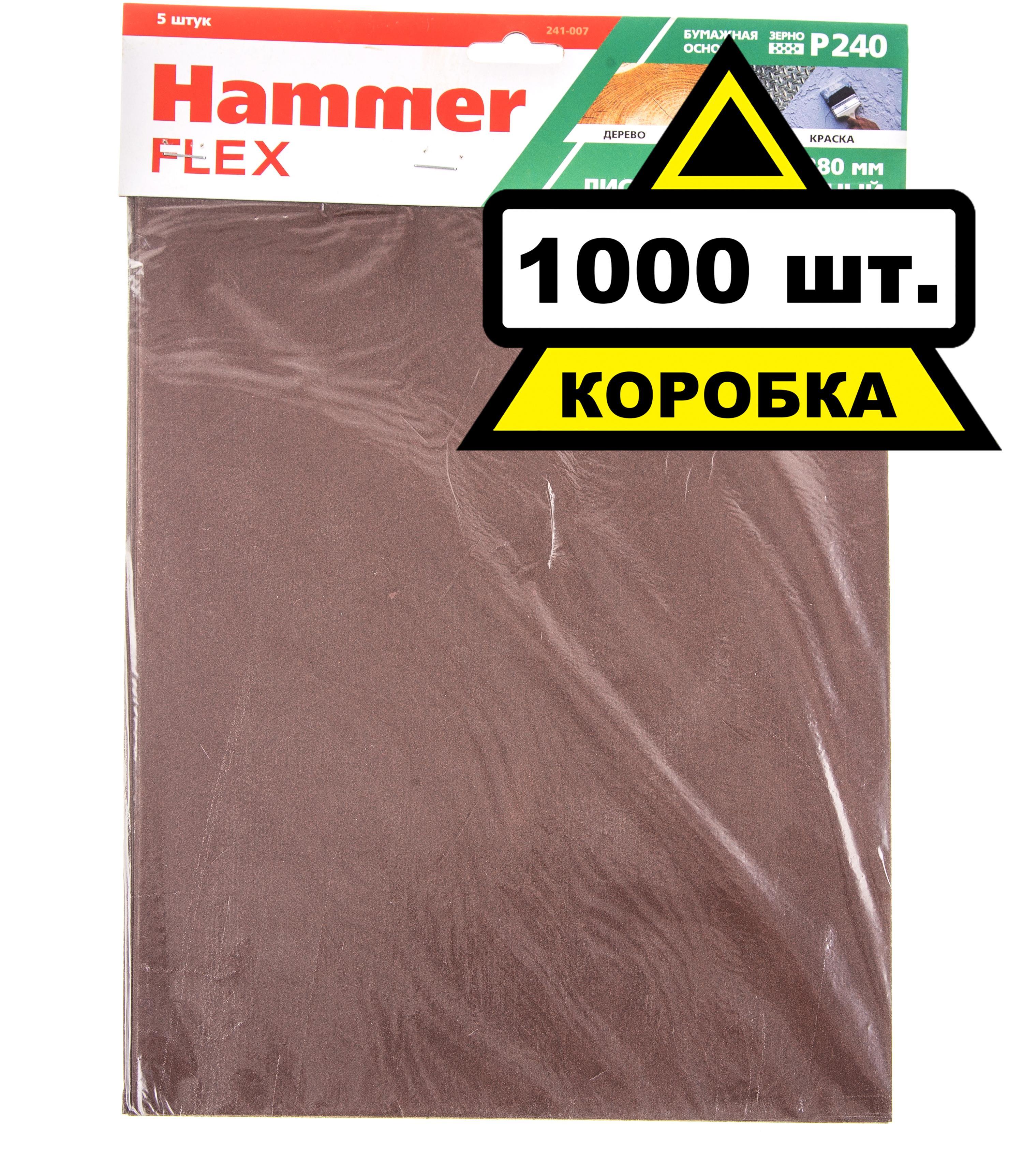 Купить Лист шлифовальный Hammer 230x280мм p240 бумажная основа
