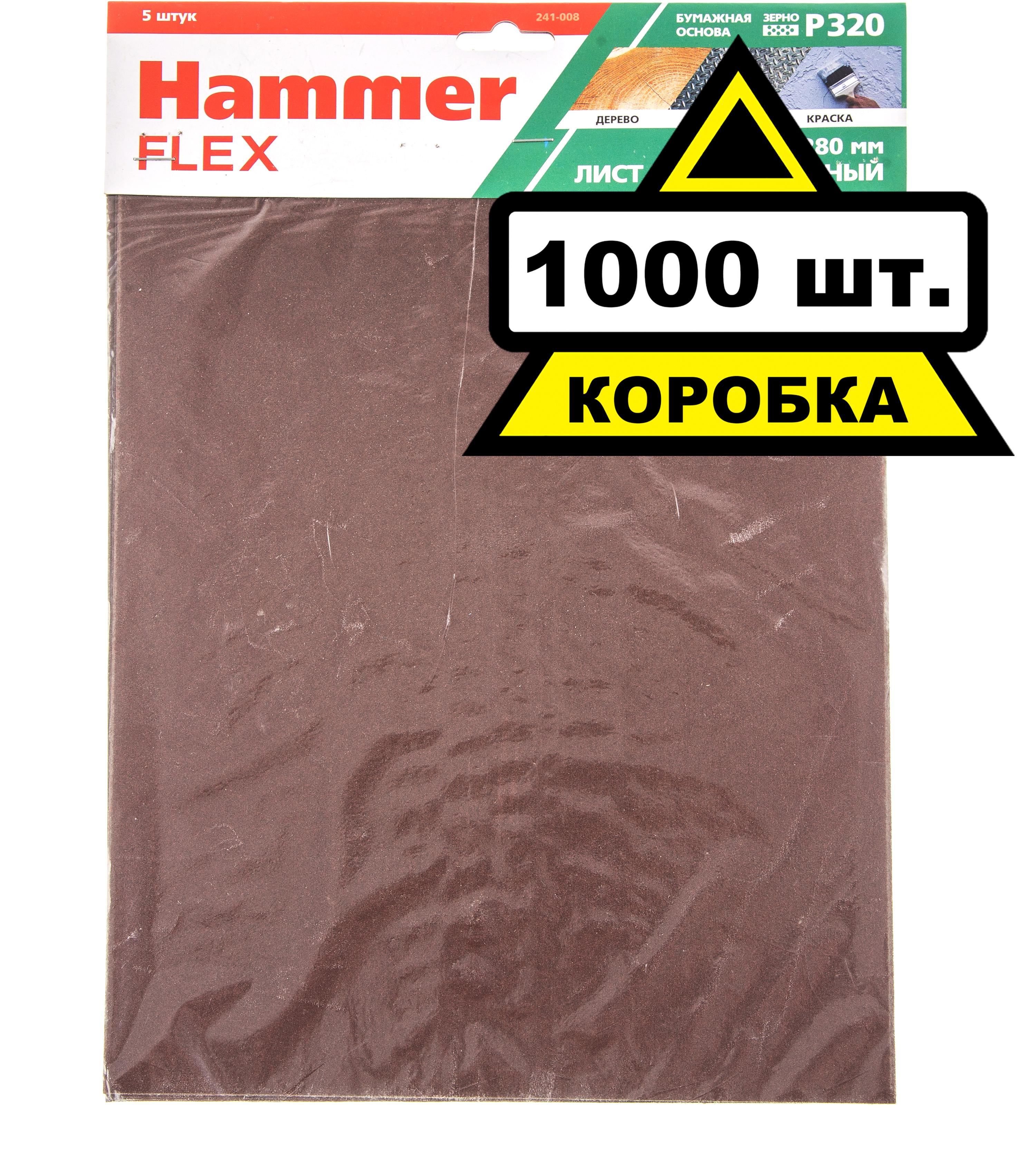 Купить Лист шлифовальный Hammer 230x280мм p320 бумажная основа