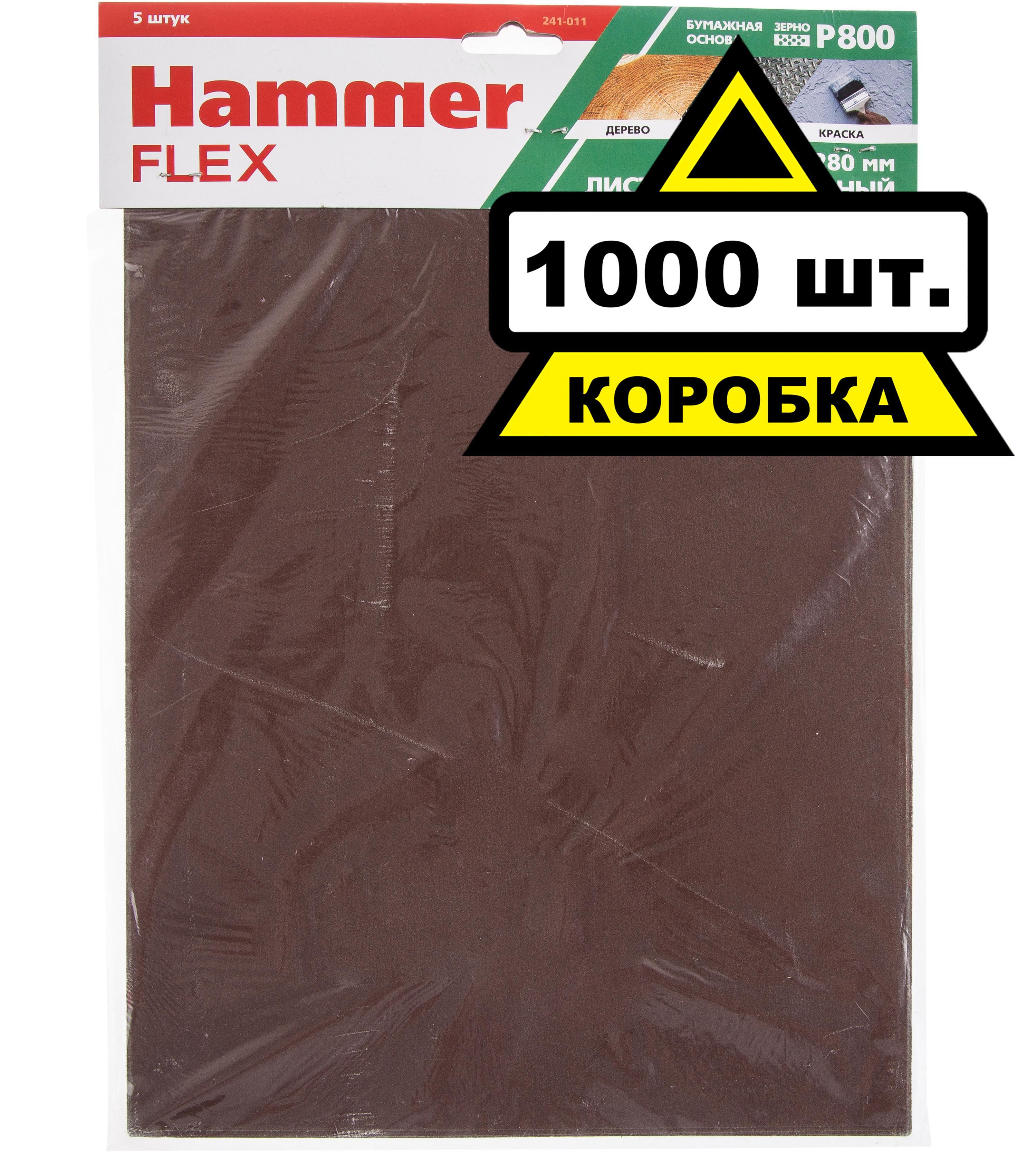 Купить Лист шлифовальный Hammer 230x280мм p800 бумажная основа