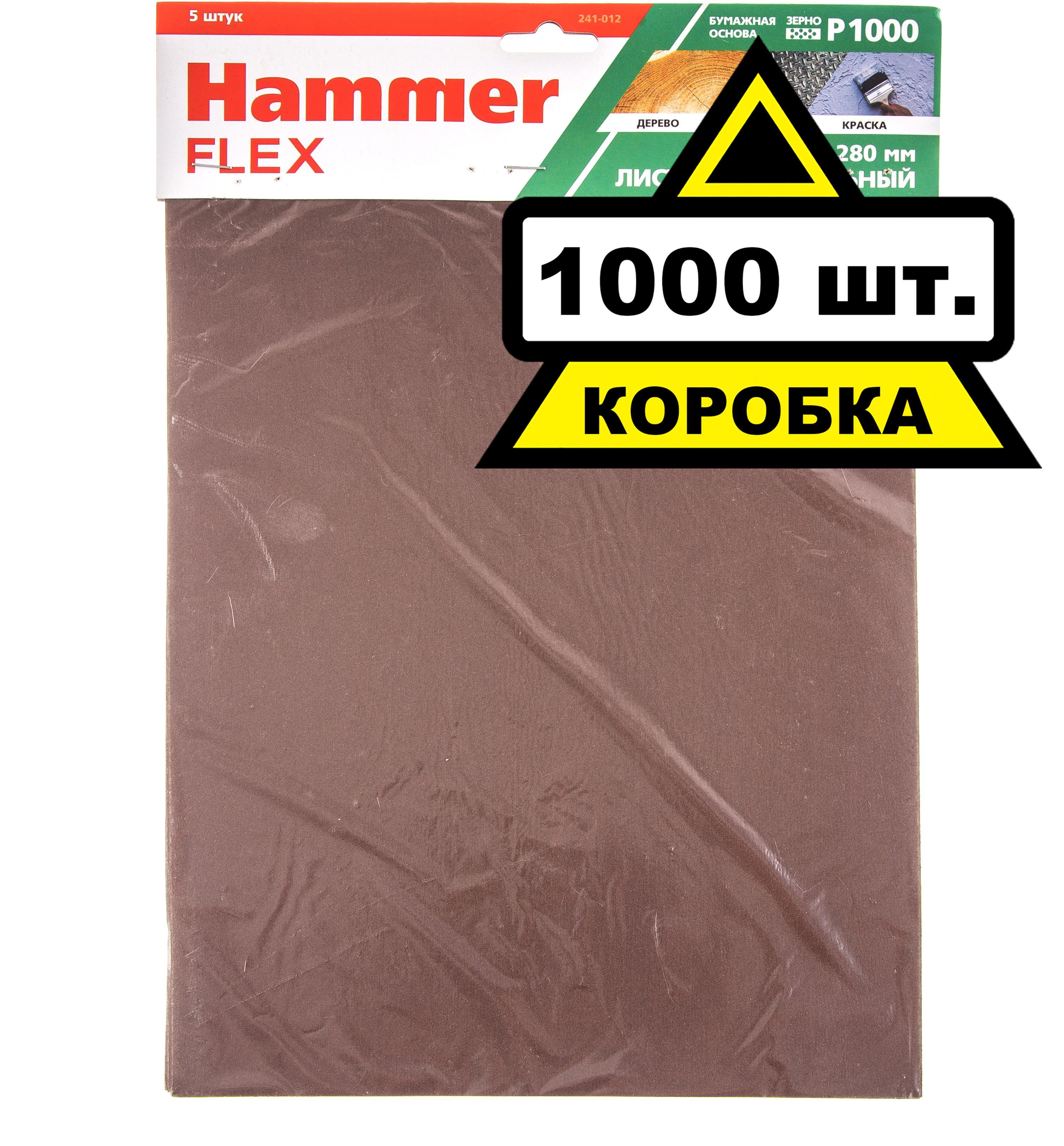 Купить Лист шлифовальный Hammer 230x280мм p1000 бумажная основа