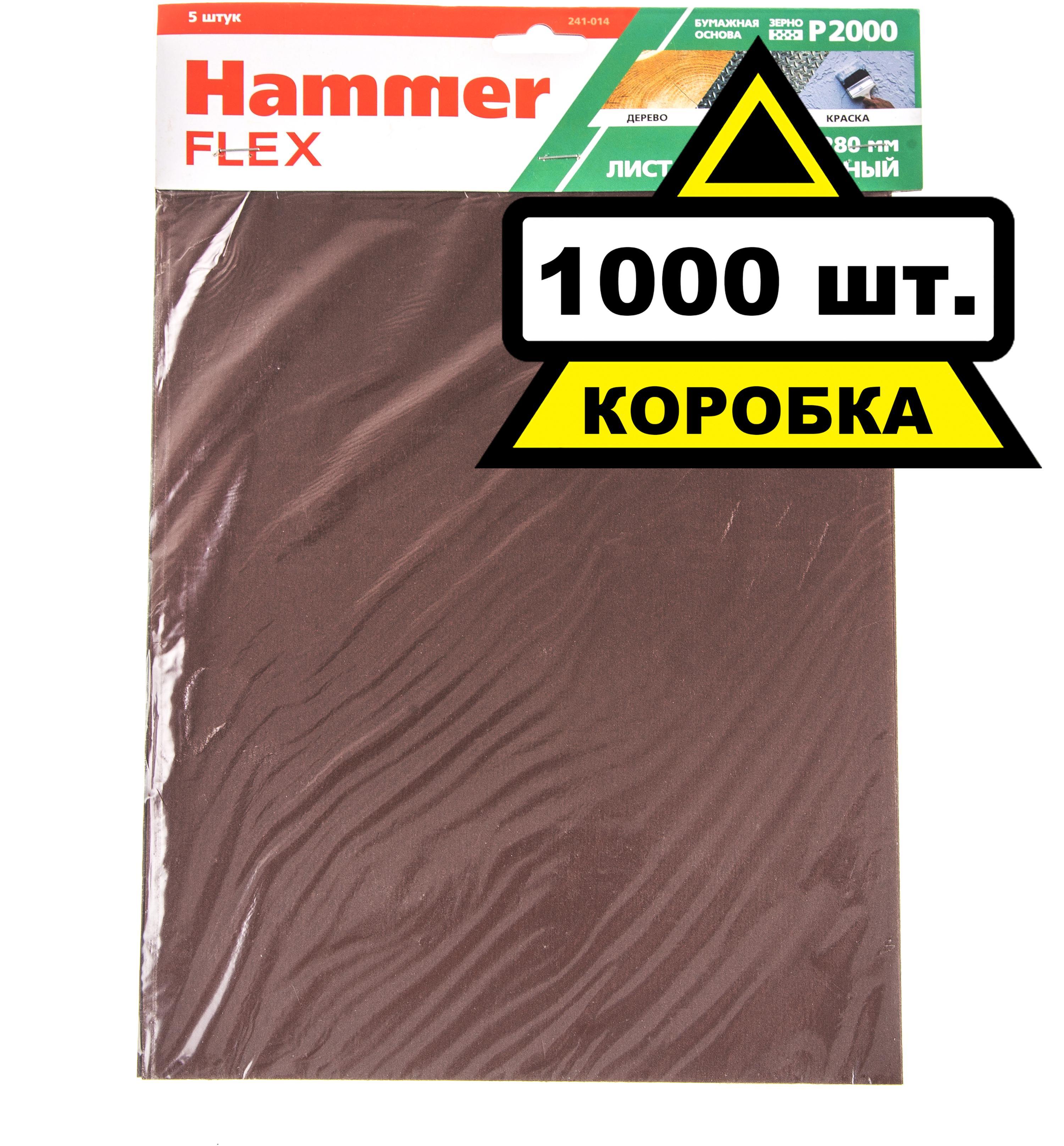 Купить Лист шлифовальный Hammer 230x280мм p2000 бумажная основа