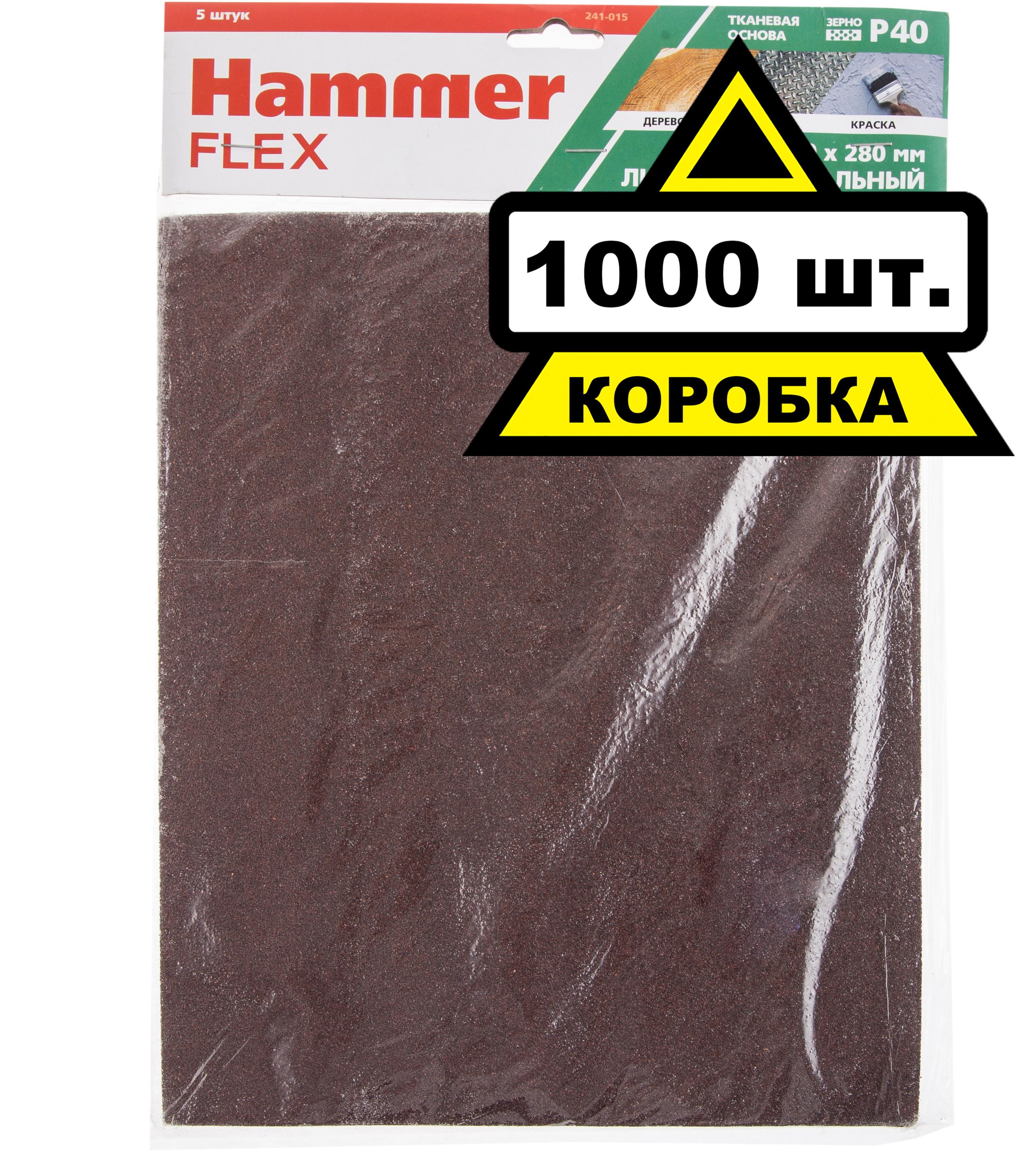 Купить Лист шлифовальный Hammer 230x280мм p40 тканевая основа
