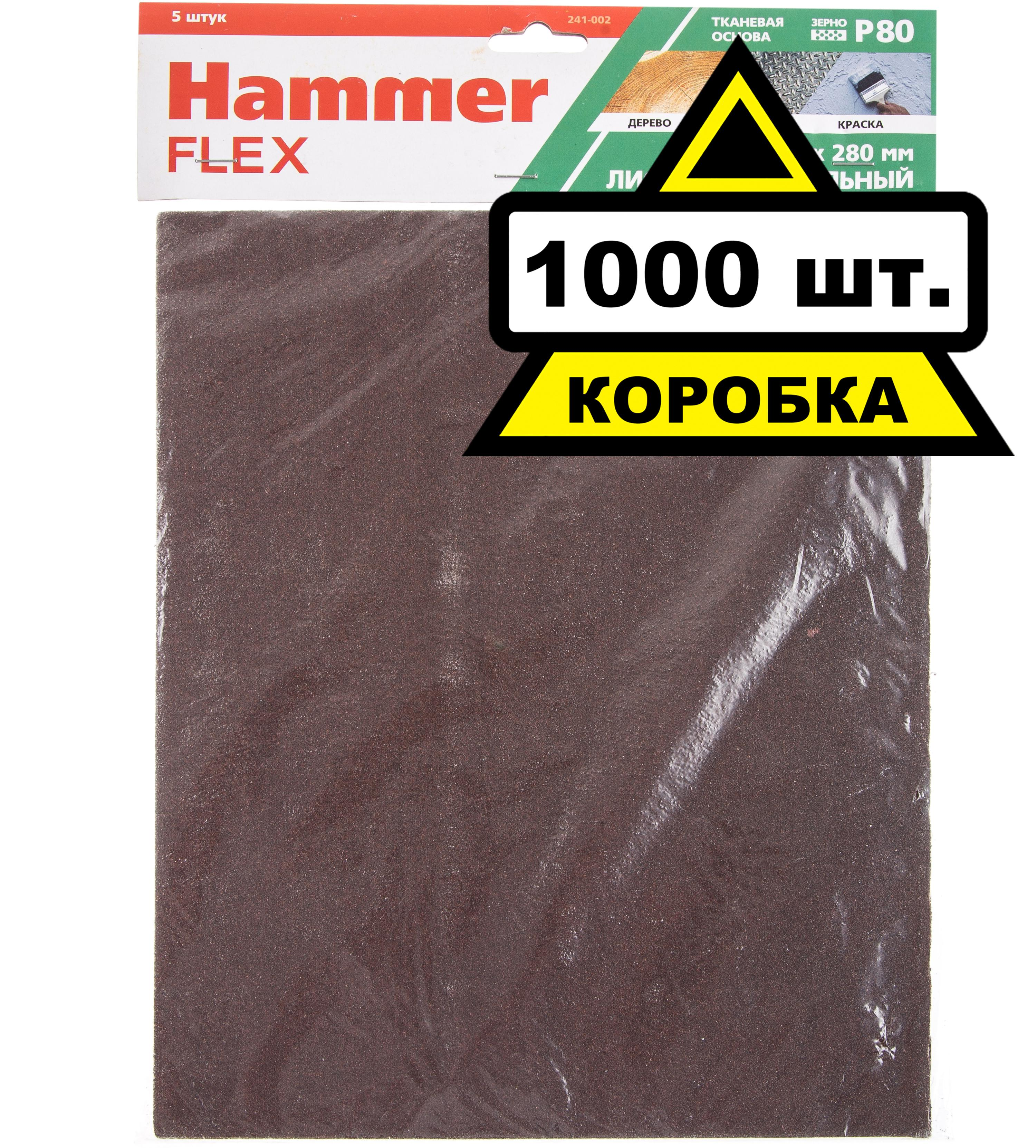 Купить Лист шлифовальный Hammer 230x280мм p80 тканевая основа