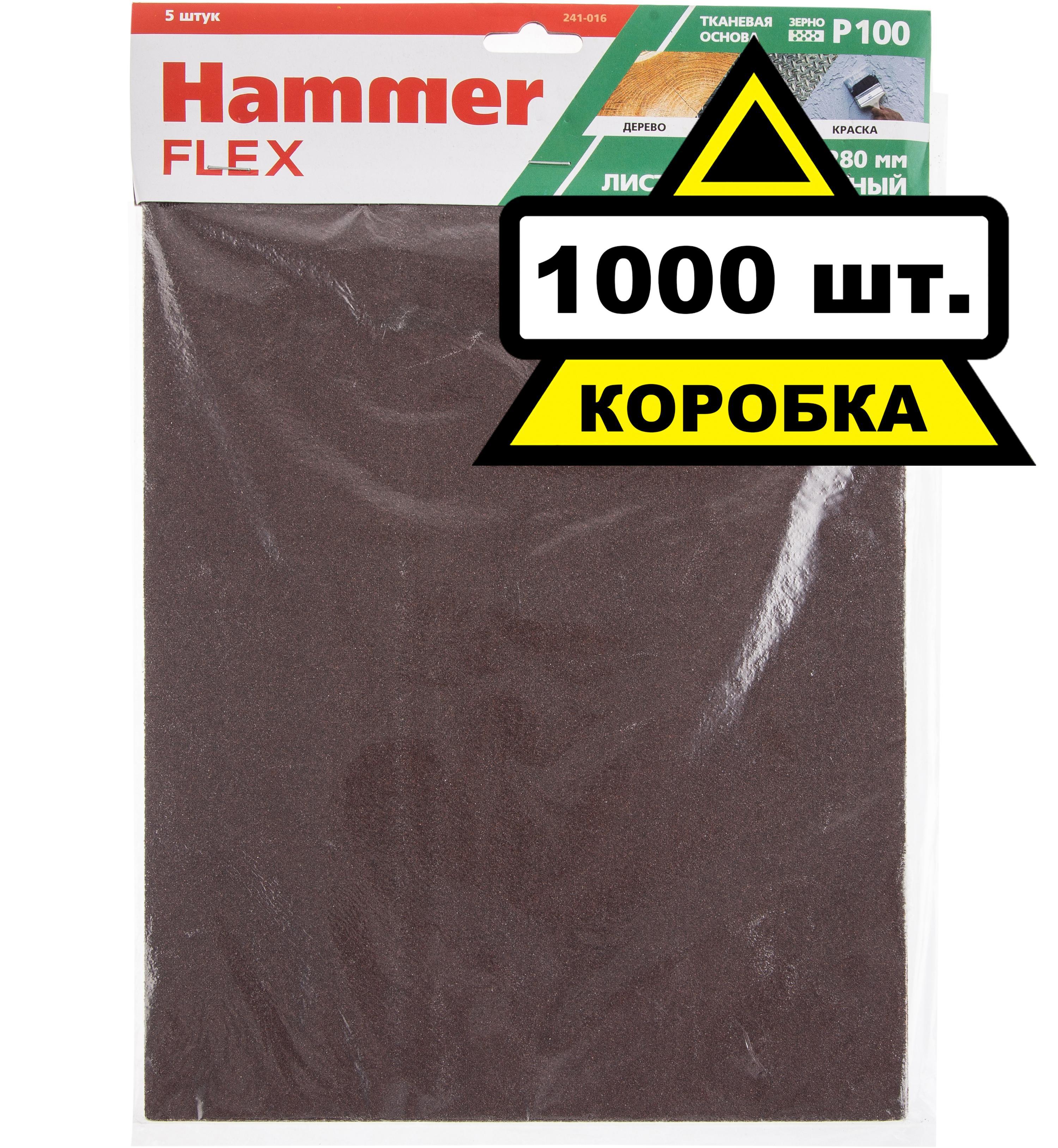Купить Лист шлифовальный Hammer 230x280мм p100 тканевая основа