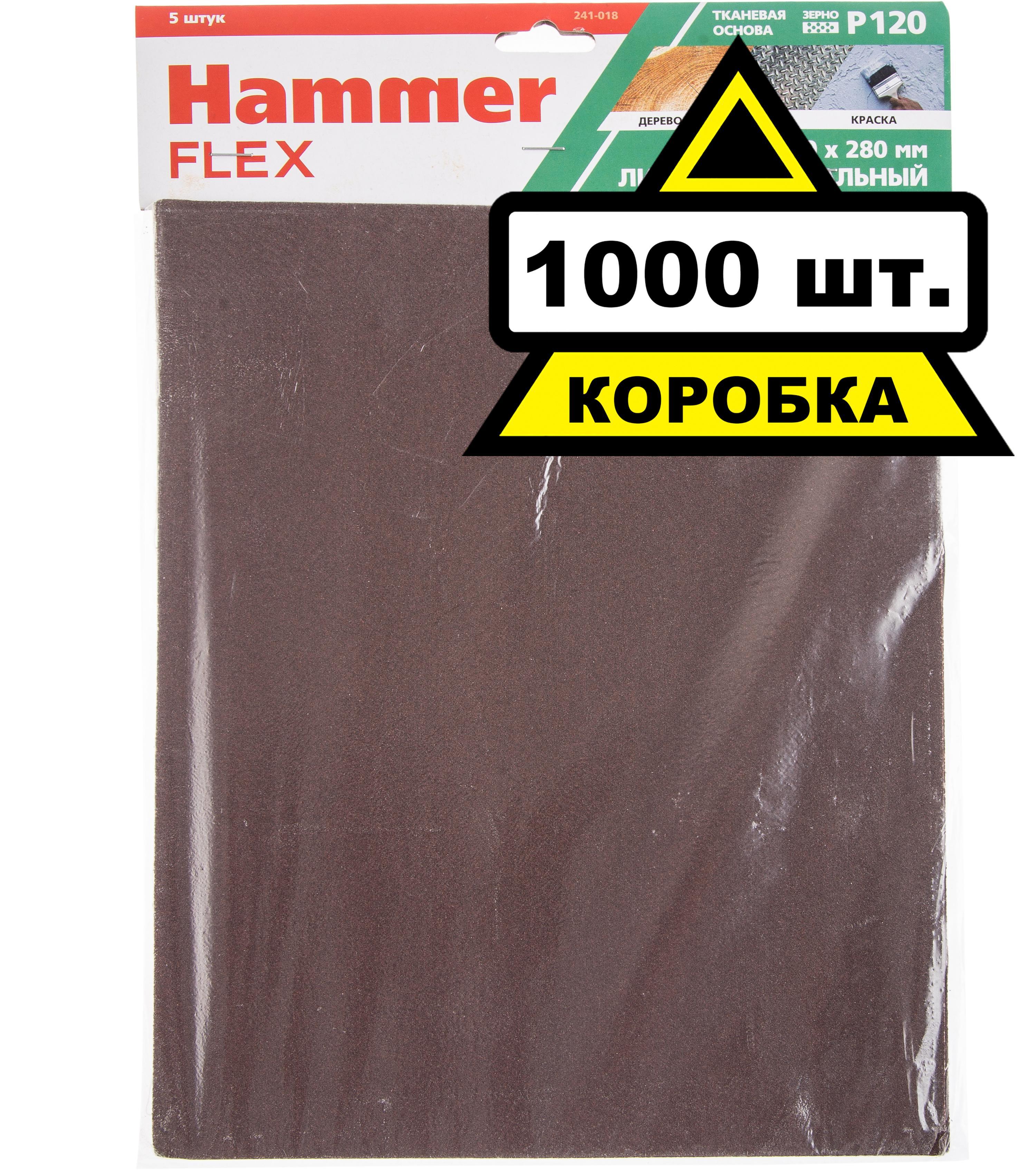 Купить Лист шлифовальный Hammer 230x280мм p120 тканевая основа