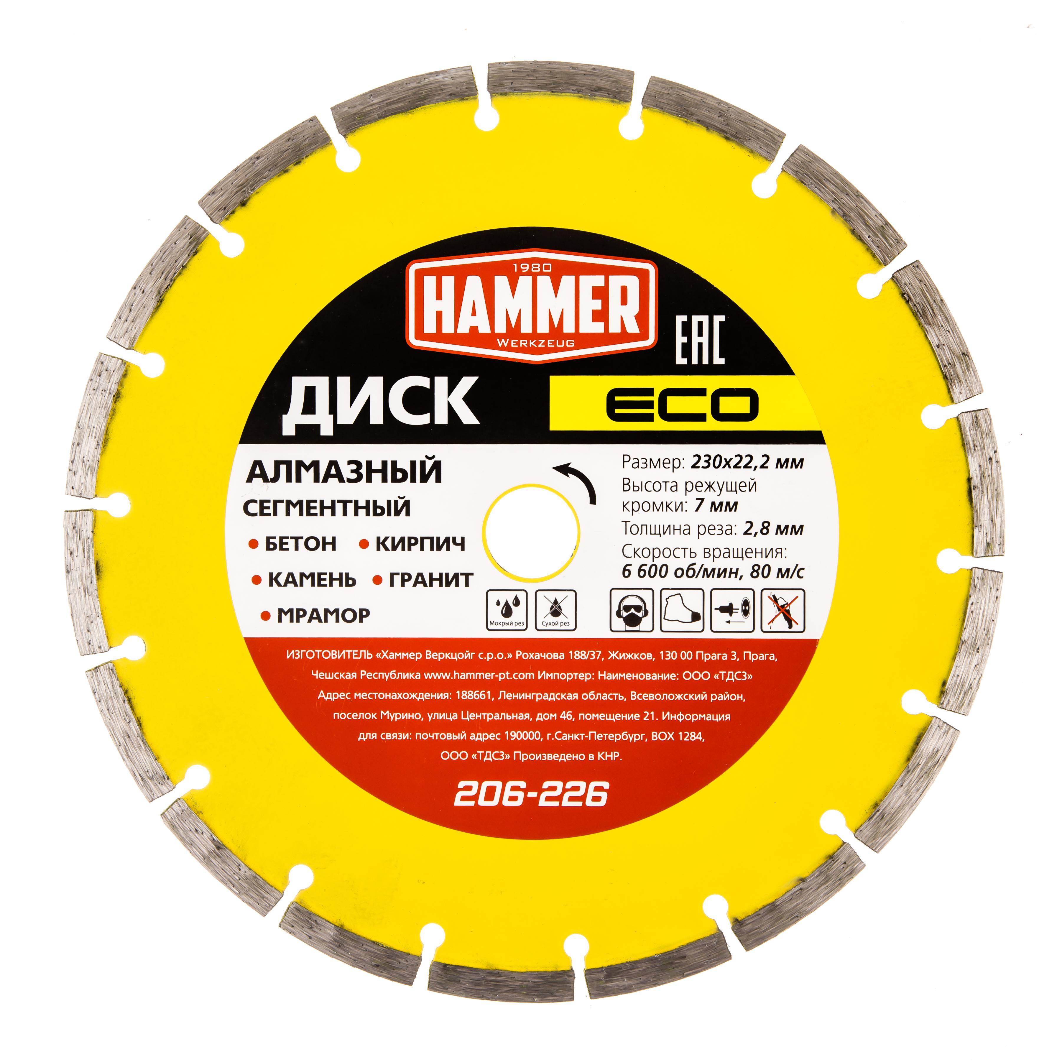 Круг алмазный Hammer (206-226) Ф230х22мм по бетону круг алмазный hammer ф230х22мм универсальный 206 233