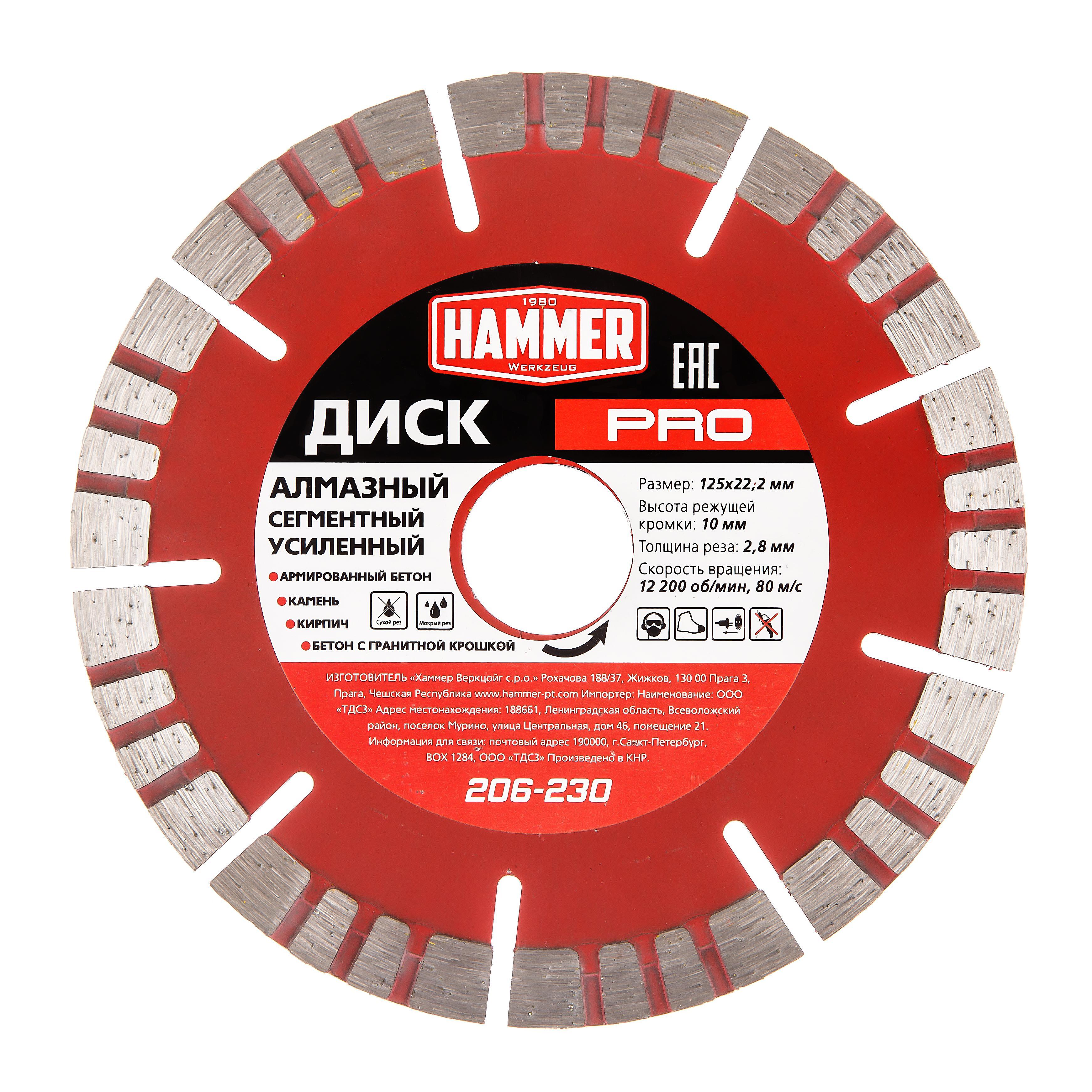 Круг алмазный Hammer Ф125х22мм по железобетону (206-230)