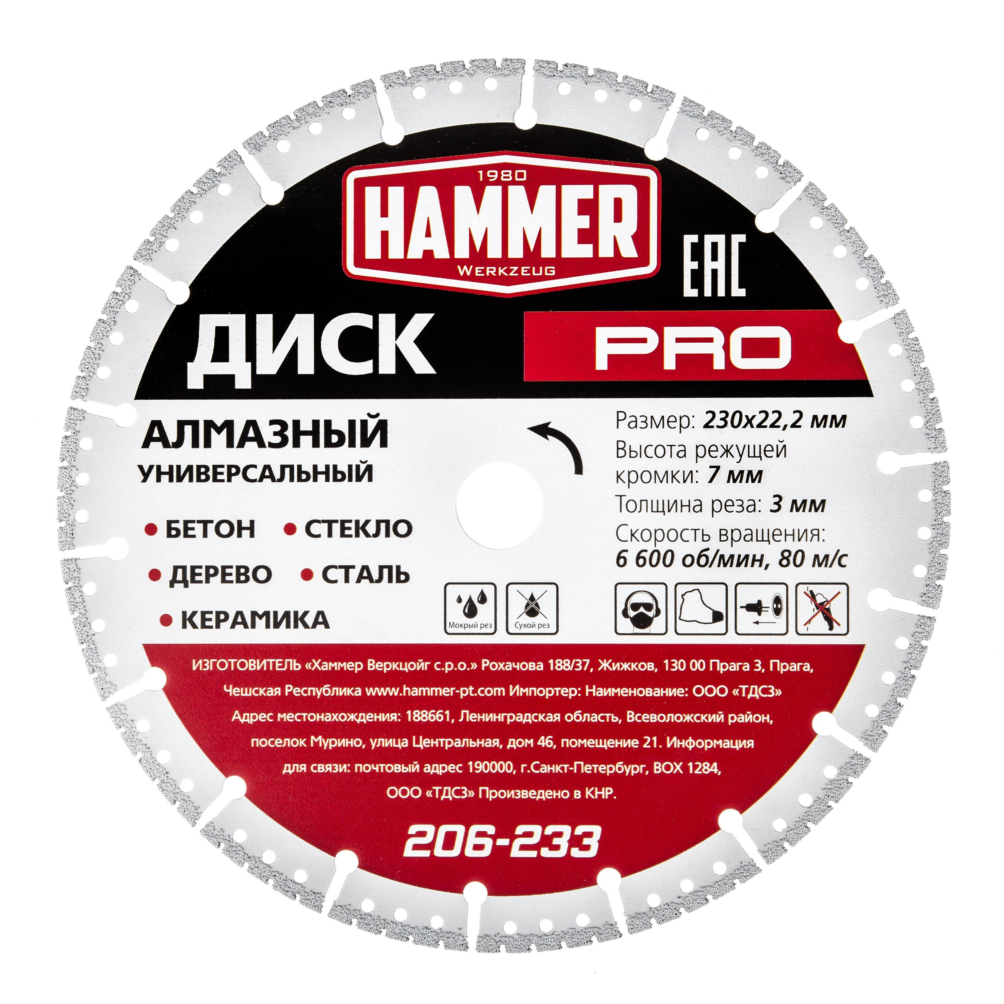 Круг алмазный Hammer (206-233) Ф230х22мм универсальный круг алмазный hammer ф230х22мм универсальный 206 233