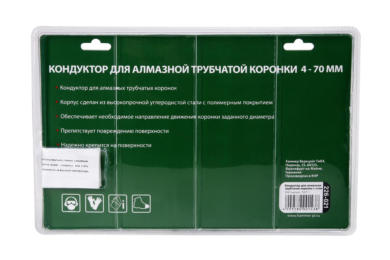 Кондуктор для сверления отверстий Hammer для коронок 4-70мм, dhs металл, ТИП 1