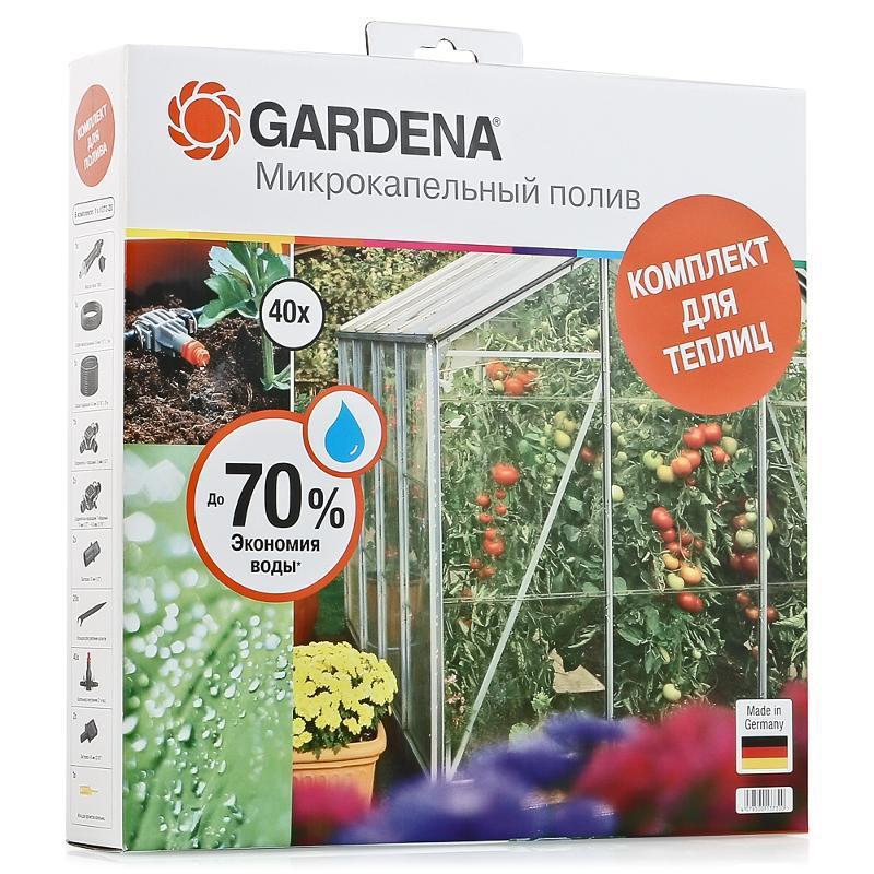 Набор для микрокапельного полива Gardena 1373 (01373-20.000.00)