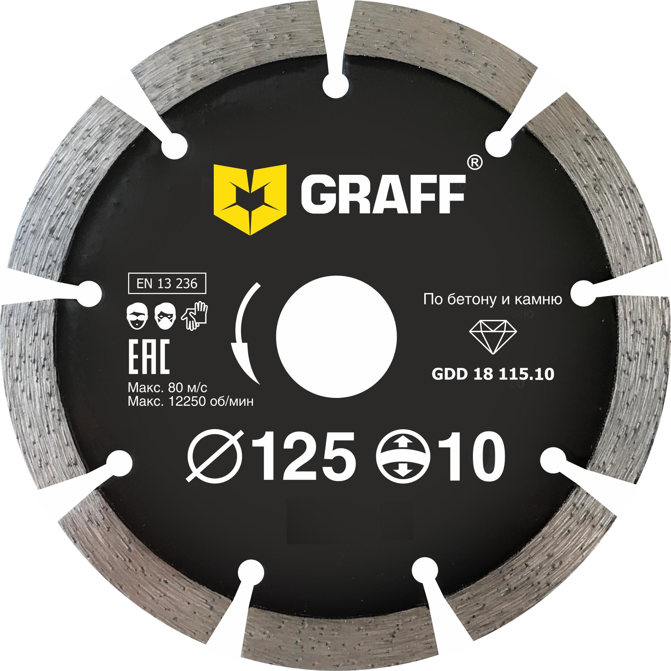 Круг алмазный Graff (gdd 18 125.10) Ф125х22мм по бетону цена и фото