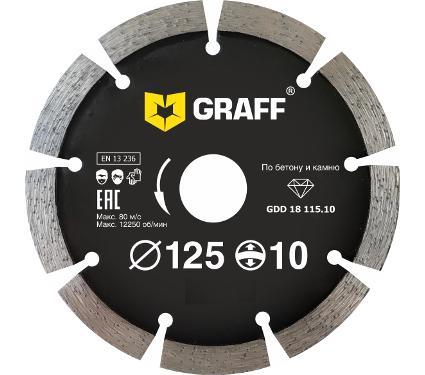 Круг алмазный GRAFF (GDD 18 125.10) Ф125х22мм по бетону