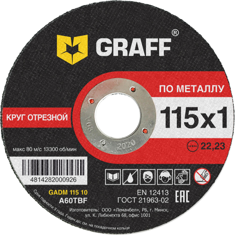Круг отрезной Graff Gadm 115 10