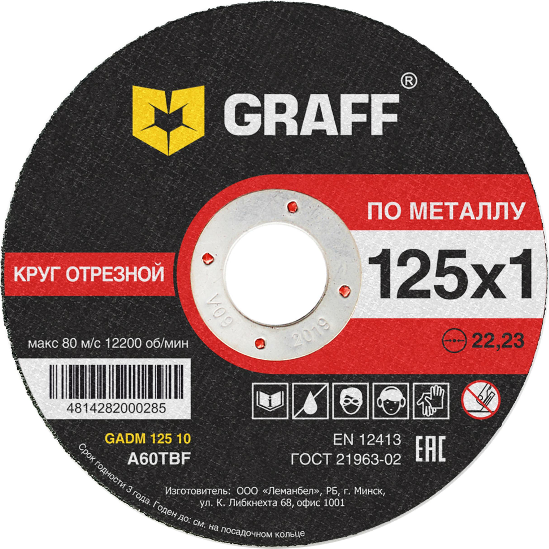 Круг отрезной Graff Gadm 125 10