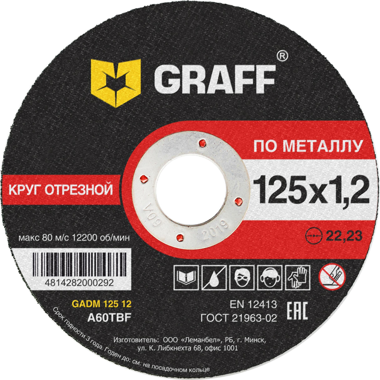 Круг отрезной Graff Gadm 125 12
