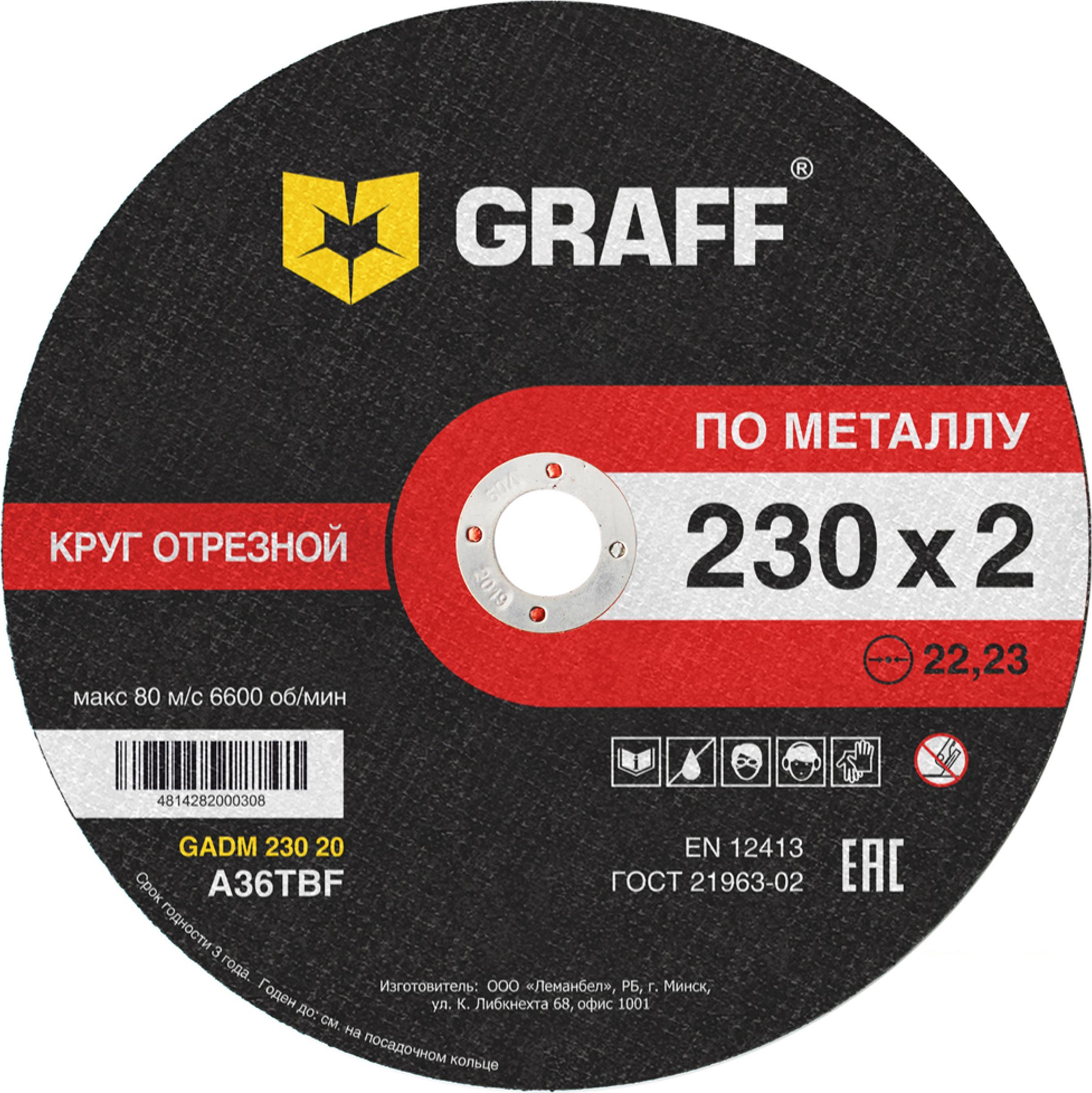 Круг отрезной Graff Gadm 230 20