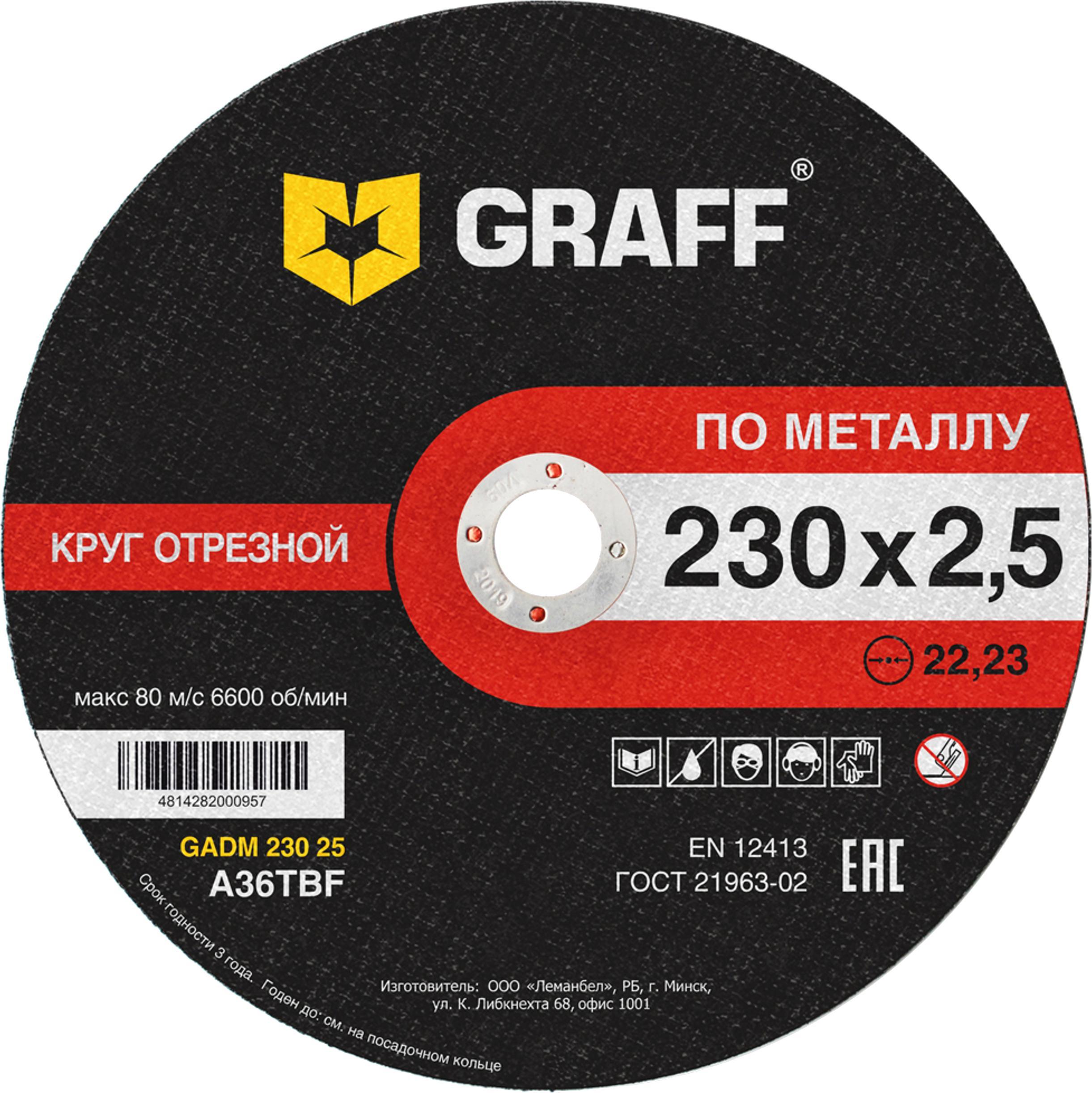 Круг отрезной Graff Gadm 230 25