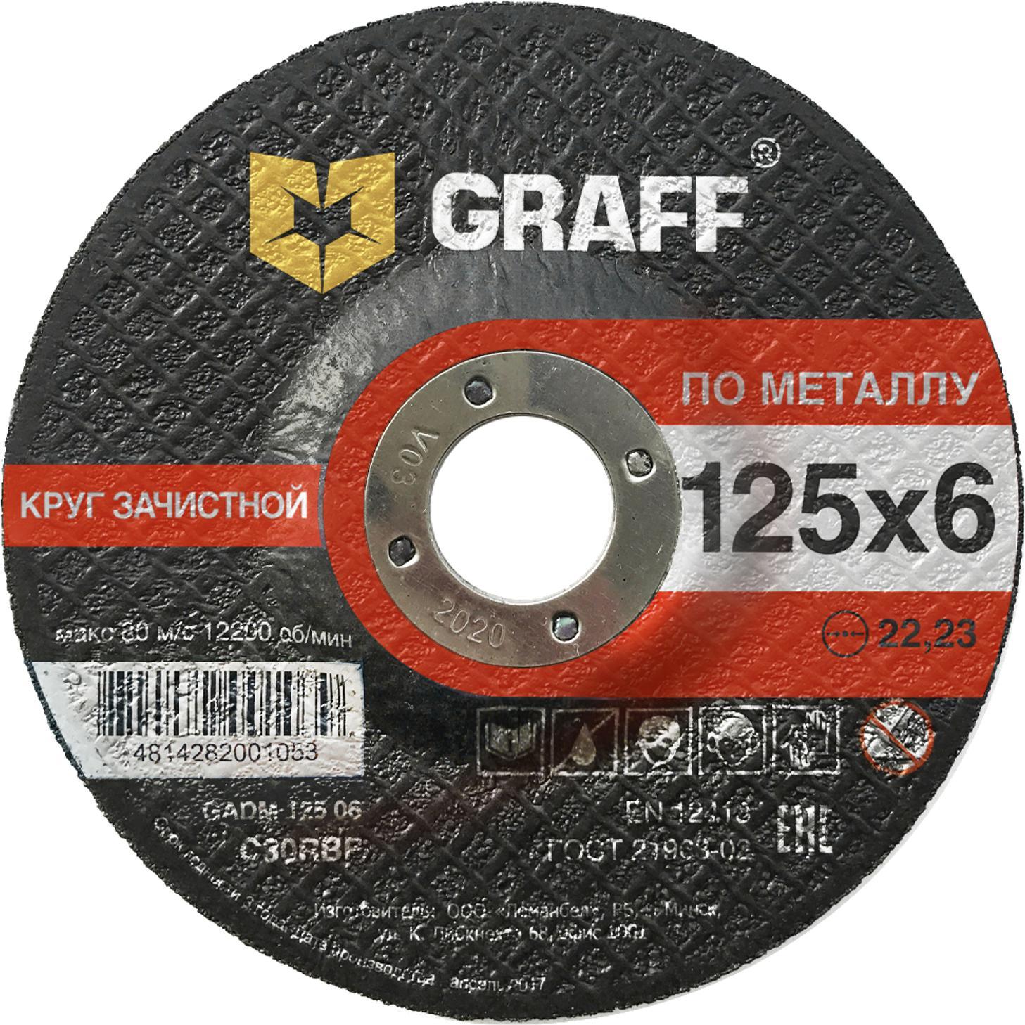 Круг зачистной Graff Gadm 125 06