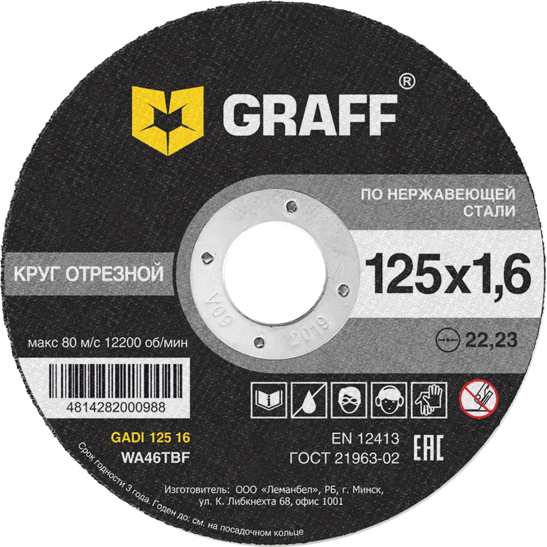Круг отрезной Graff Gadi 125 16