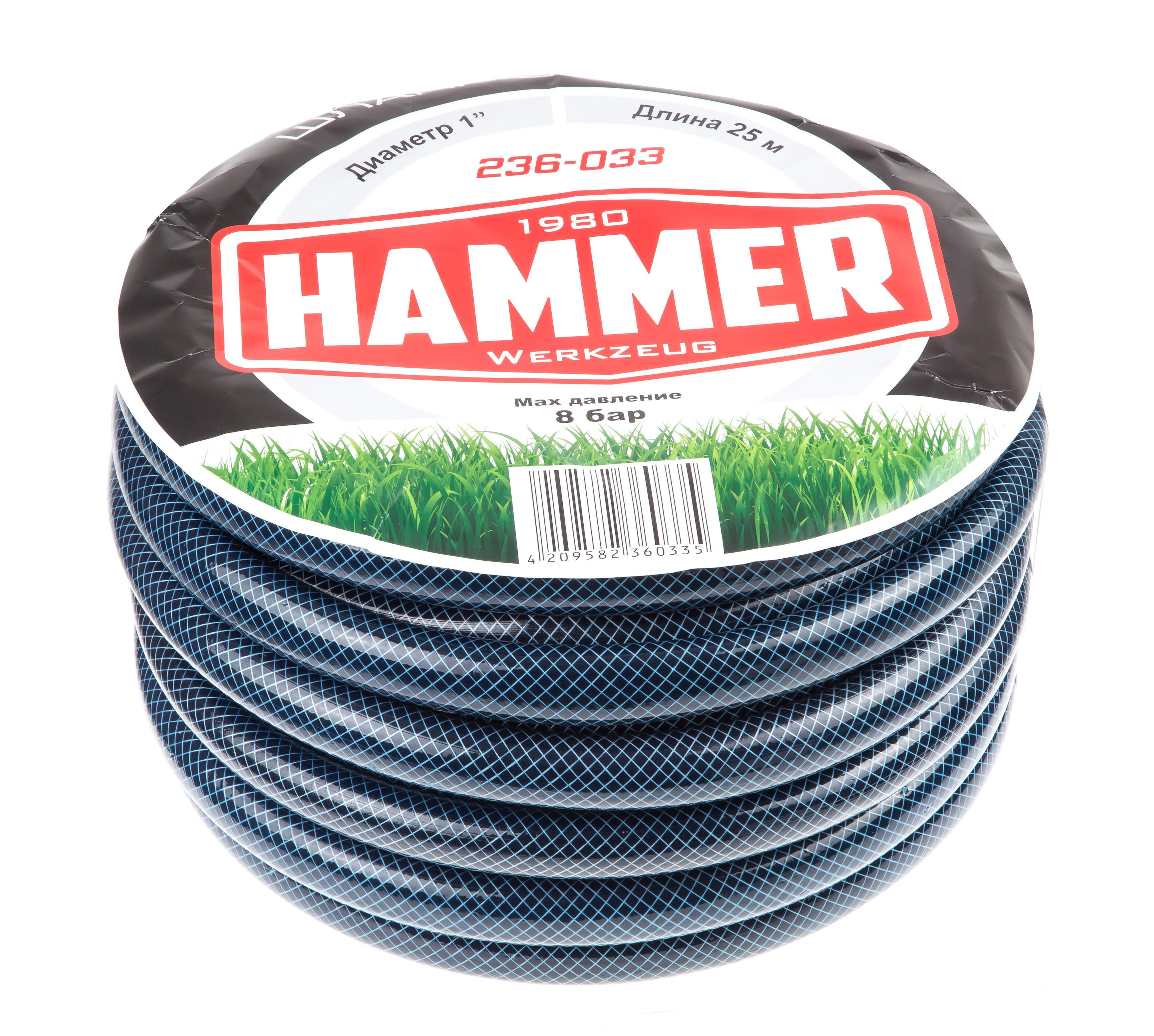 Шланг Hammer 236-033
