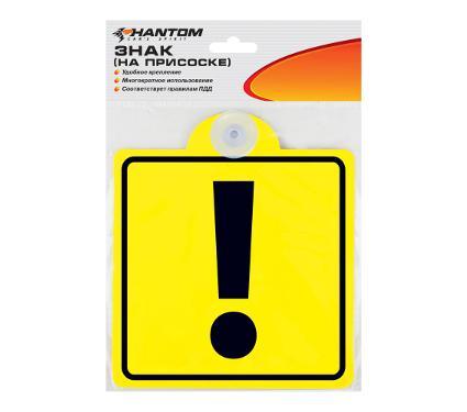 Знак PHANTOM PH6702