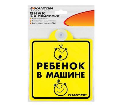 Знак PHANTOM PH6704