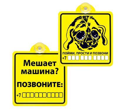 Знак PHANTOM РН6709
