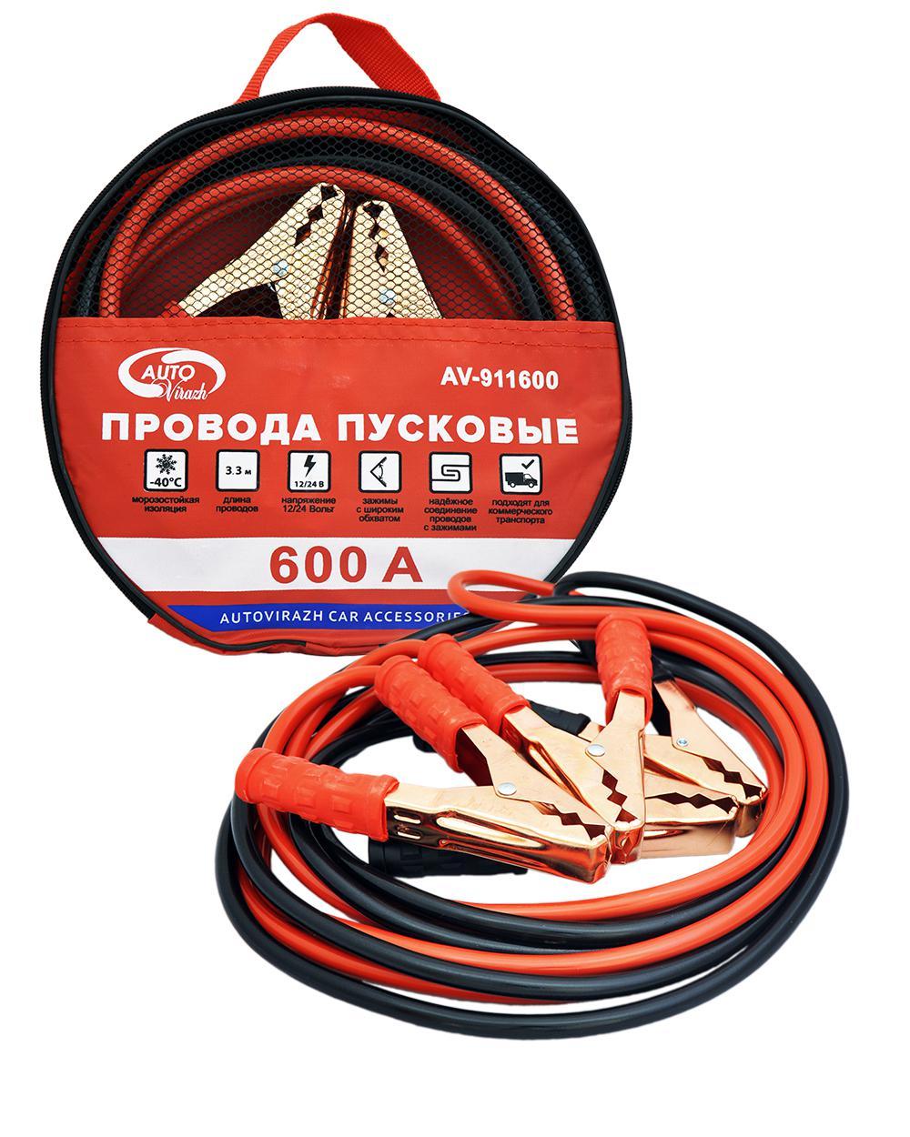 Провода стартовые Autovirazh Av-911600 цена