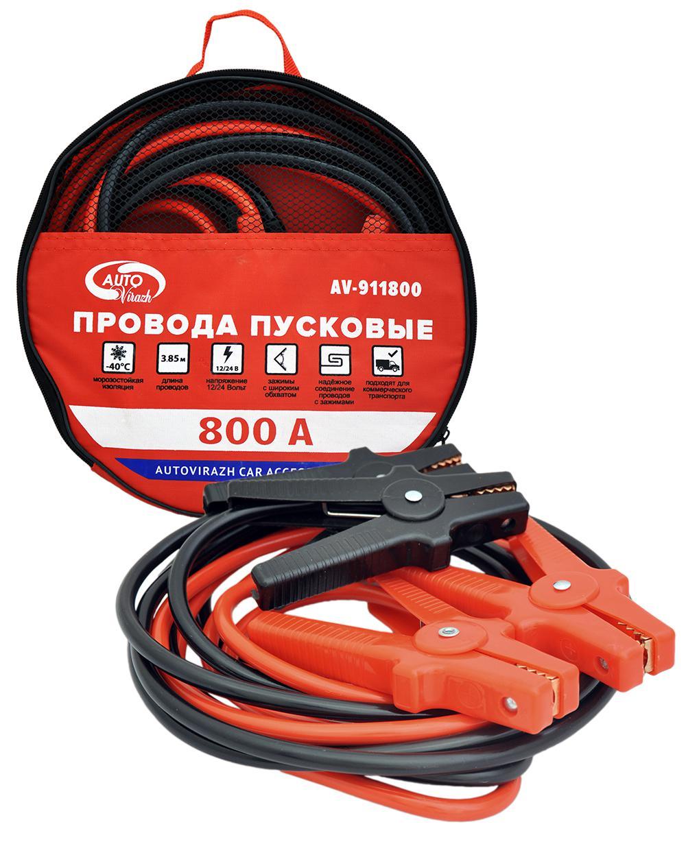 Провода стартовые Autovirazh Av-911800 цена