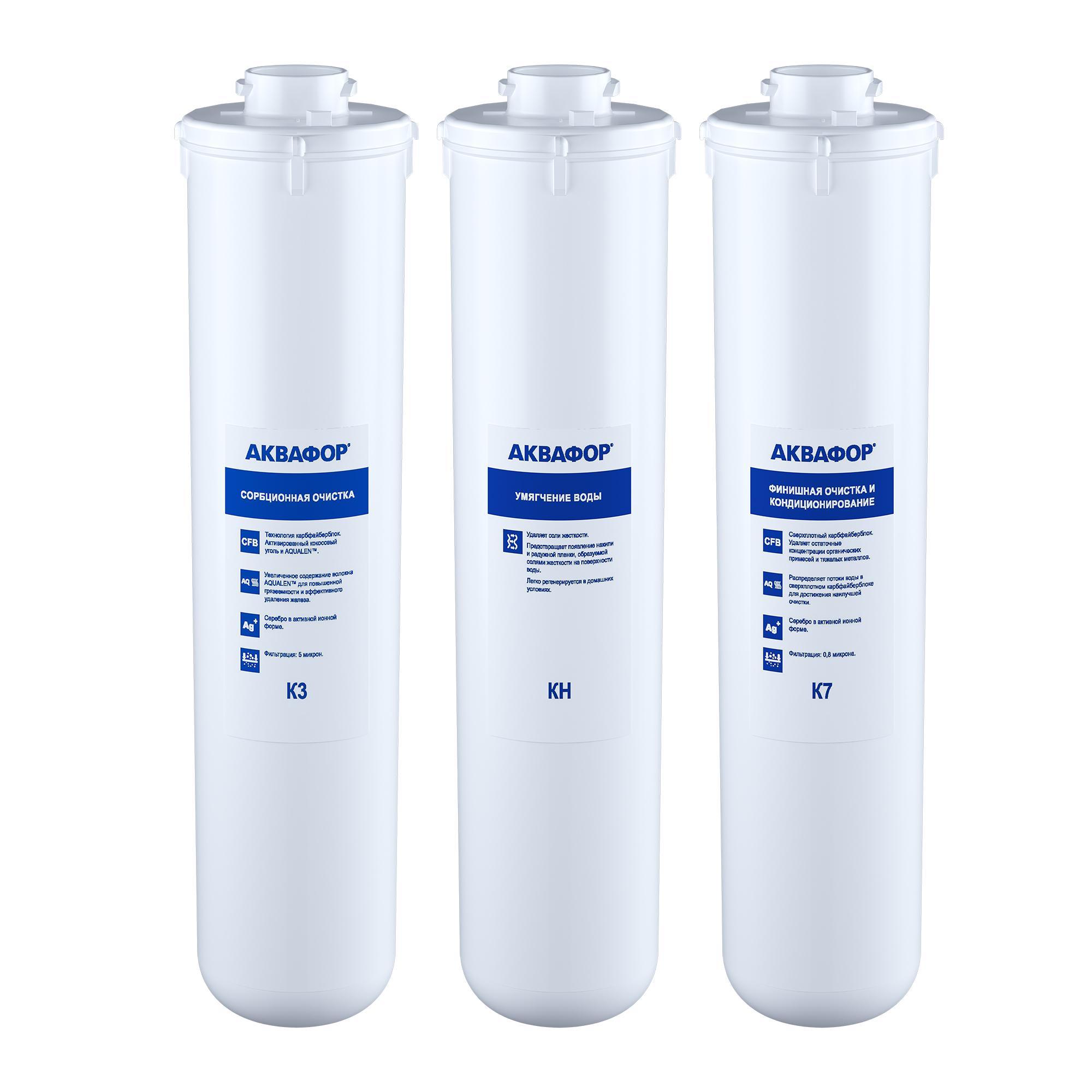 Комплект АКВАФОР К3-КН-К7 И8733 сменный модуль для систем фильтрации воды аквафор к3 к7в к7 для ж в кристалл
