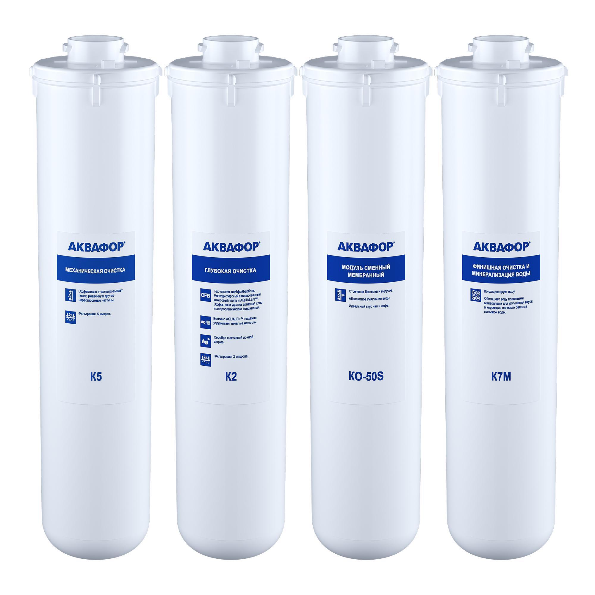Комплект АКВАФОР К5-К2-КО-50s-К7М И10921 комплектующие для фильтров kristalfilter slim 10 cp угп 10
