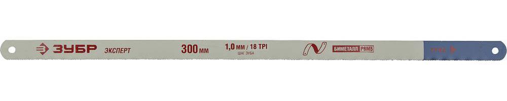 Полотно для ручной ножовки ЗУБР 15855-18-10 ПРОФЕССИОНАЛ полотно по металлу зубр профессионал 300мм 50шт 15855 24 50