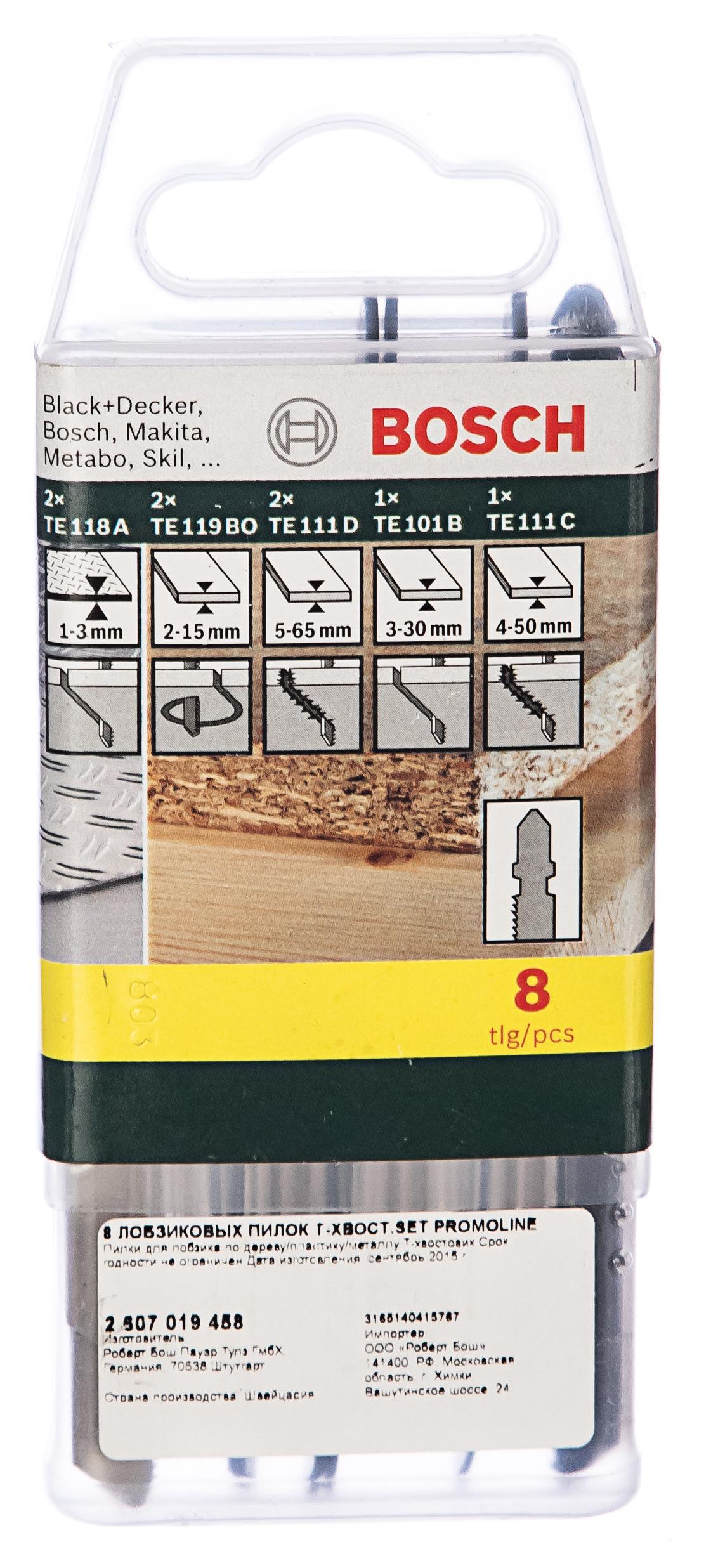 Набор пилок Bosch 2607019458 набор пилок для ручного лобзика bosch 2608636335 3 шт