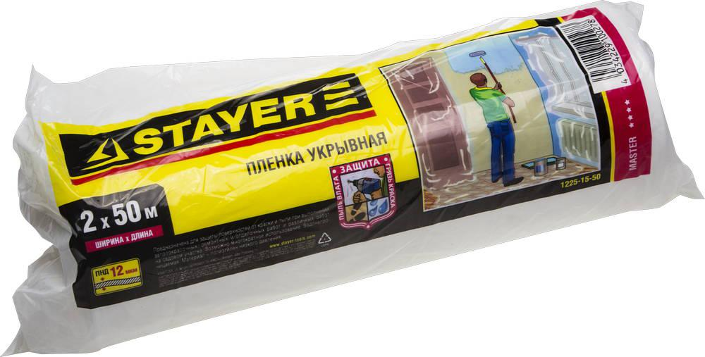 цена на Пленка Stayer master 1225-15-50