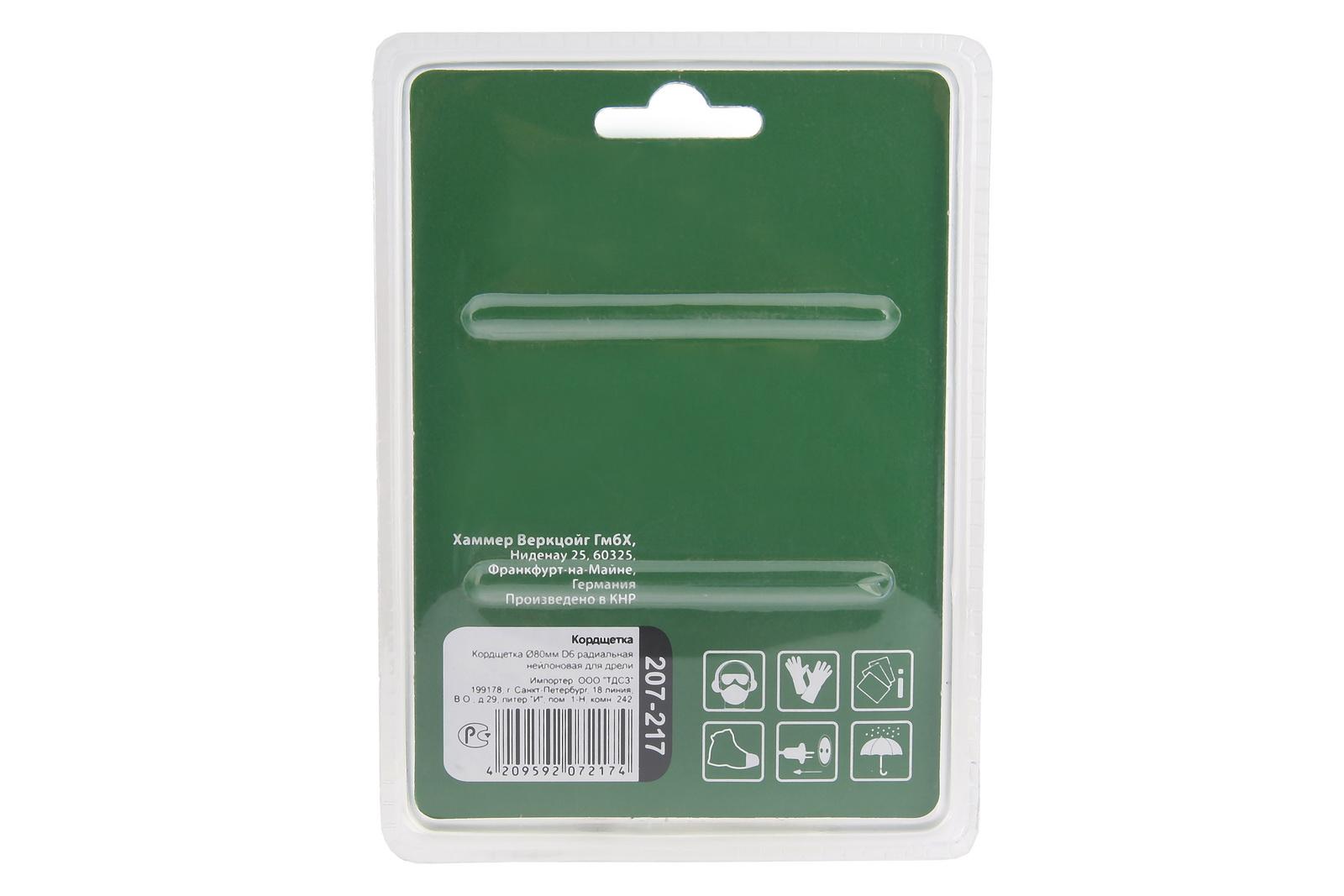 Кордщетка Hammer 207-217   80*0,5*d6 чашеобразная  нейлоновая для полировки
