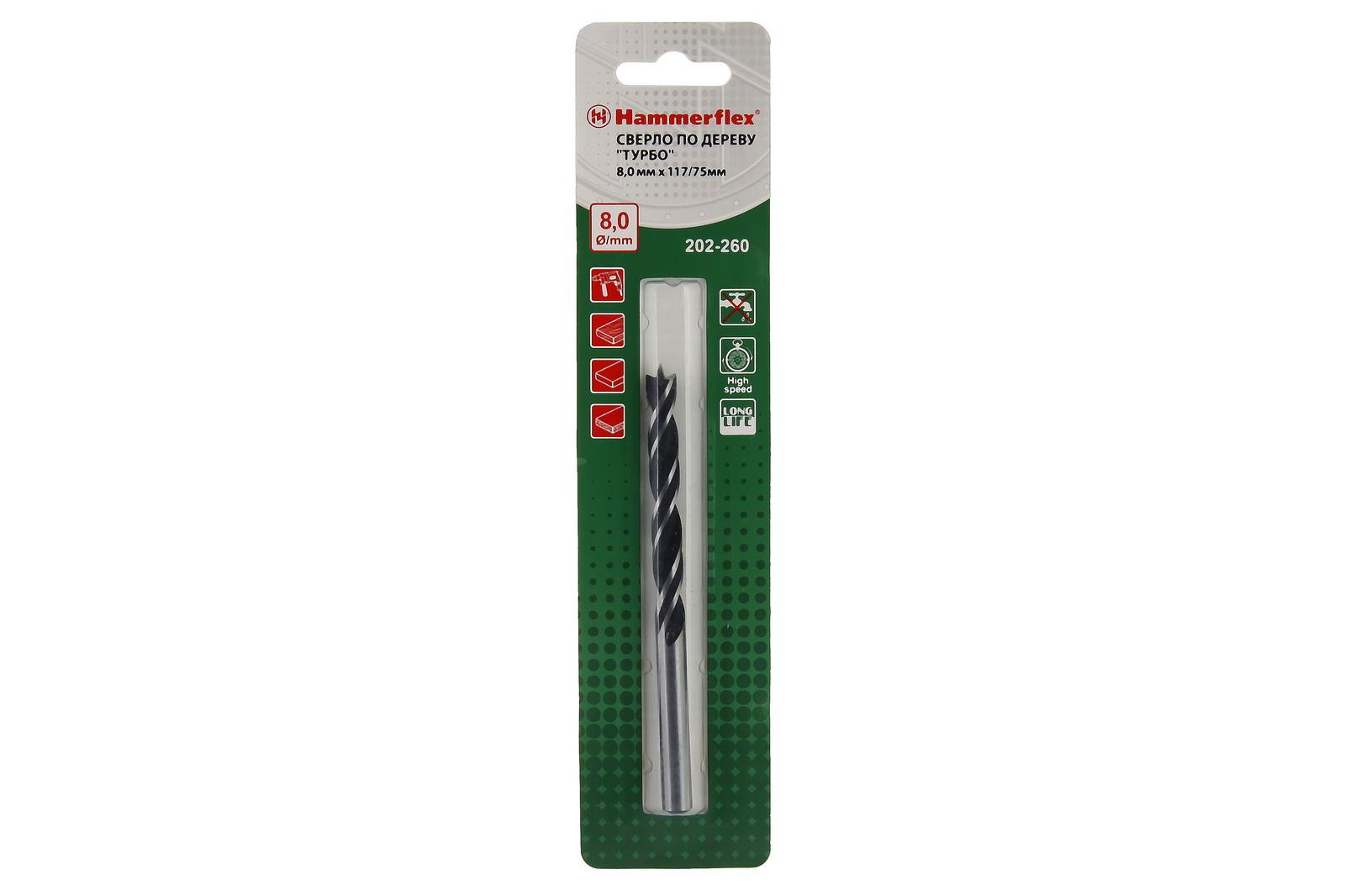 Сверло по дереву Hammer 202-260 dr wd dbl flute 8,0мм*117/75мм 8 1 260