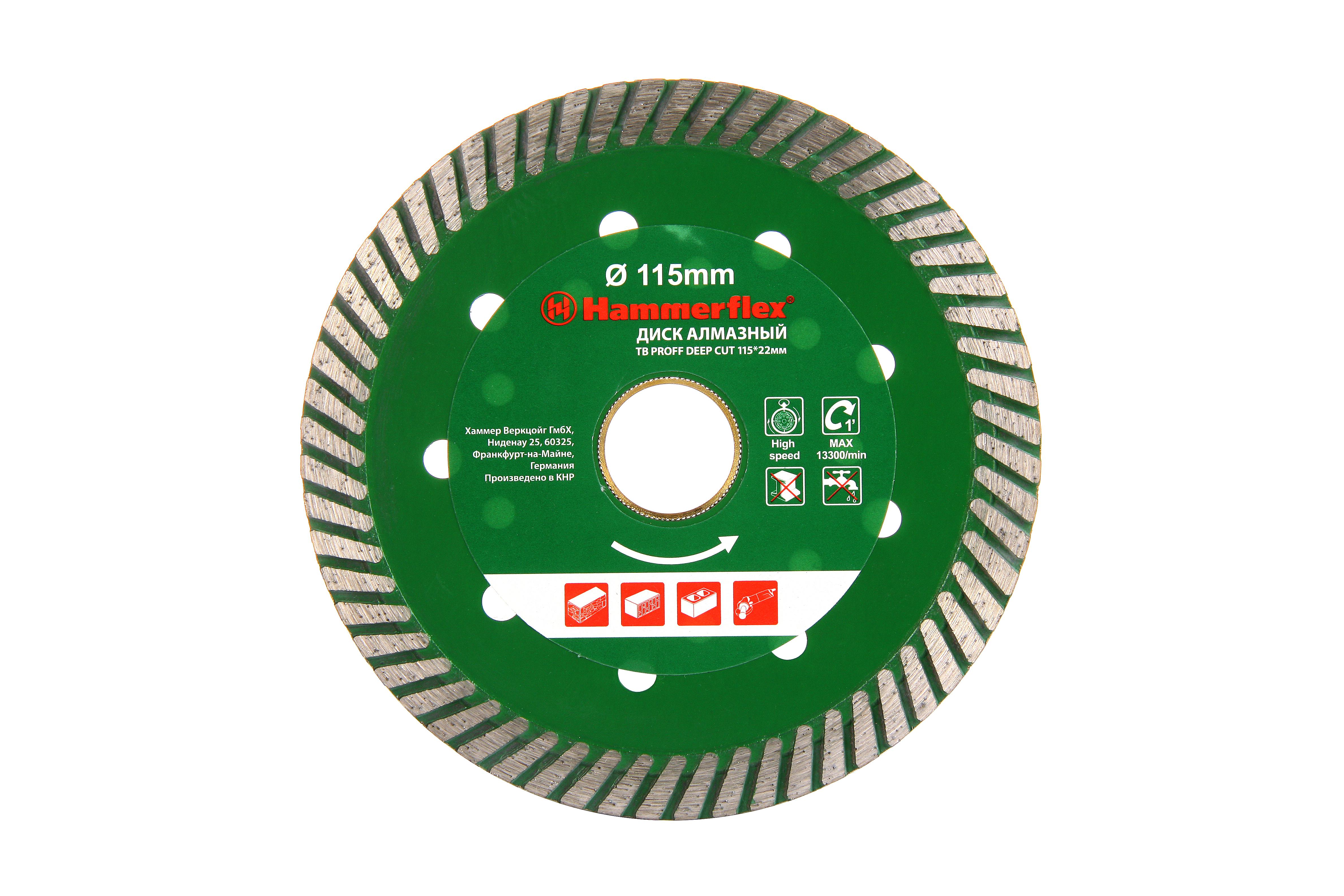 Круг алмазный Hammer 206-116 db tb wave диск алмазный diam 150х22 2мм master турбо 000160