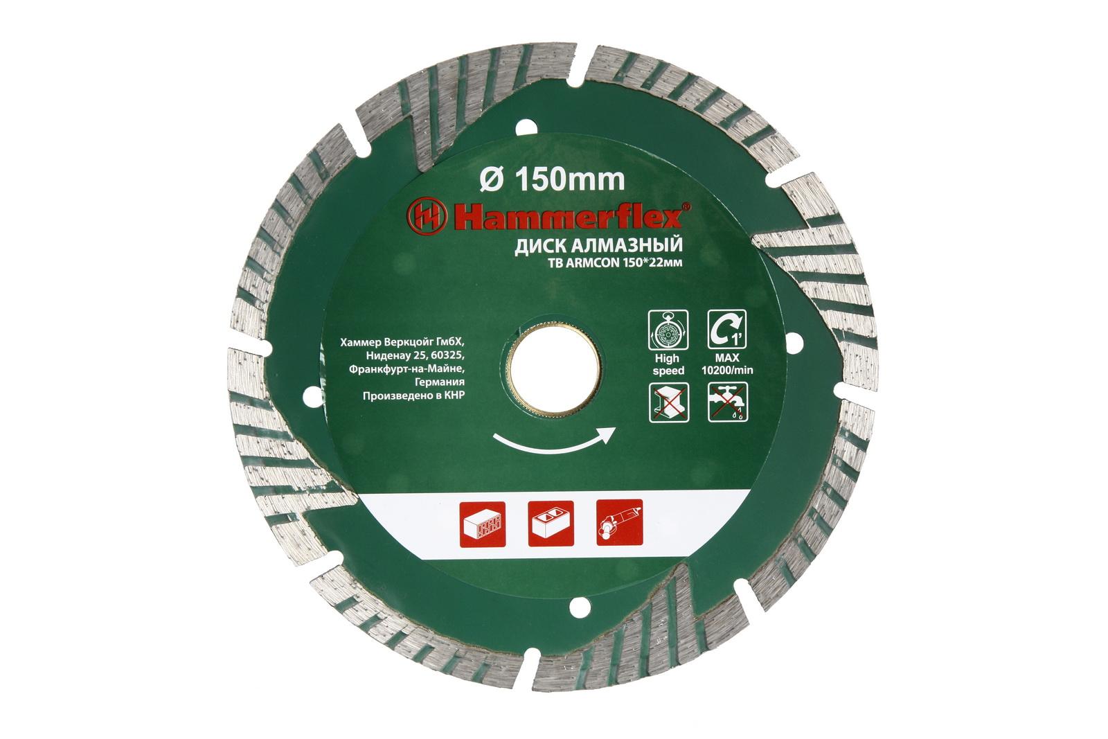 Круг алмазный Hammer 206-123 db tb armcon диск алмазный diam 150х22 2мм master турбо 000160