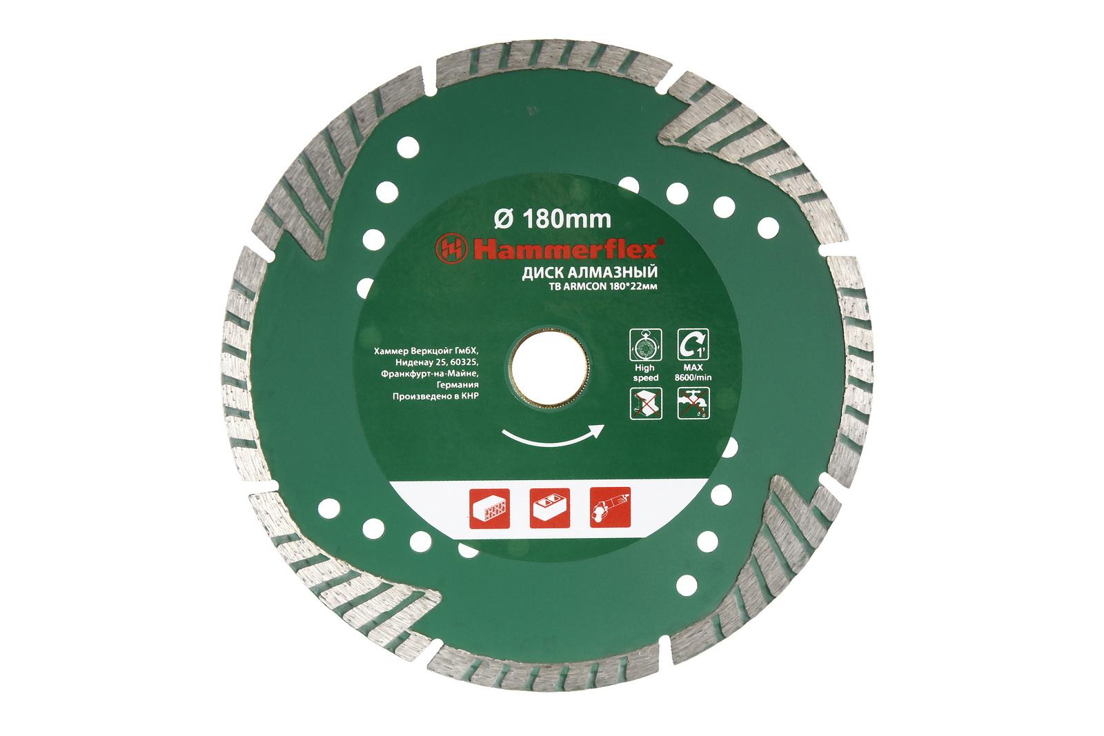 Картинка для Круг алмазный Hammer 206-124 db tb armcon