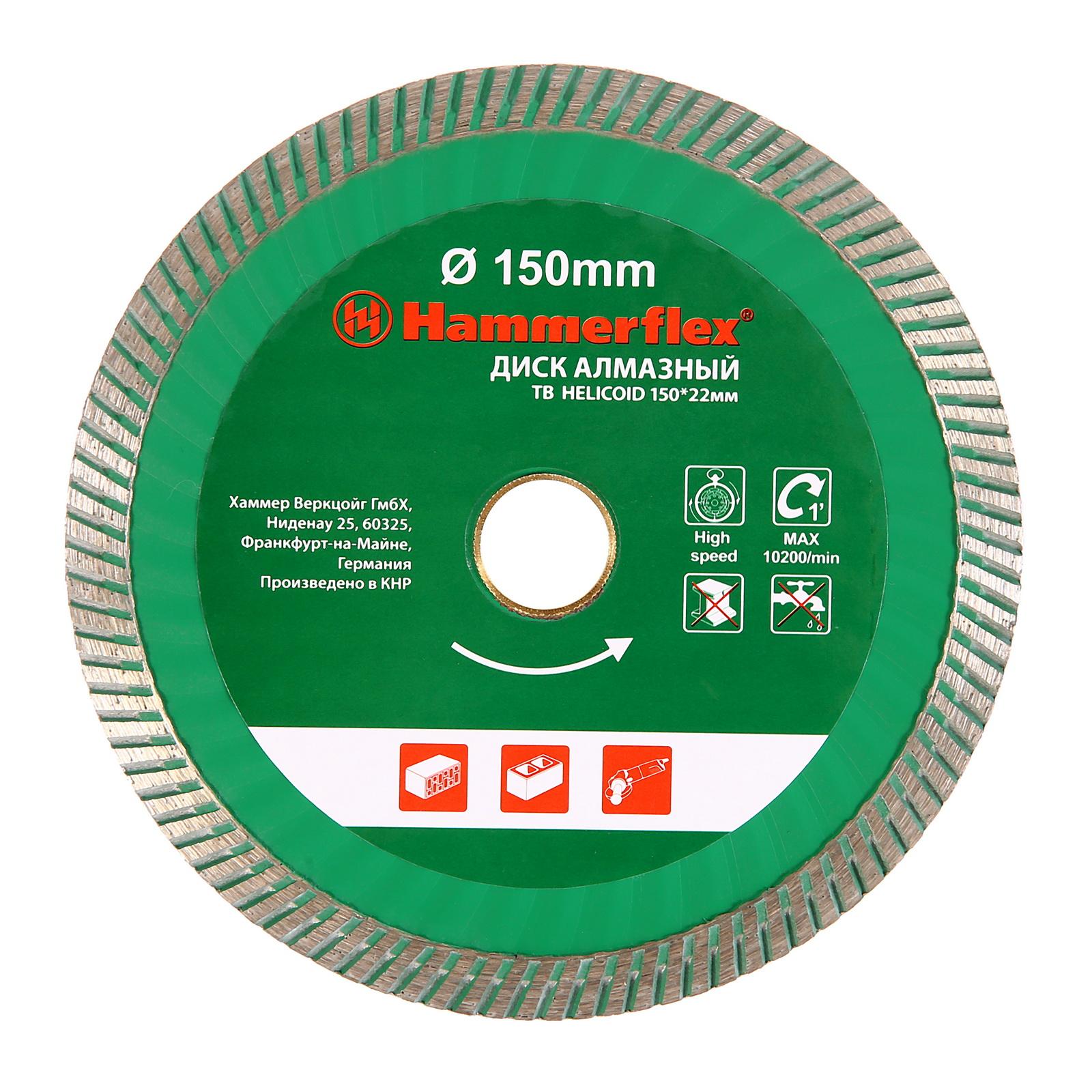 Круг алмазный Hammer 206-138 db tb helicoid диск алмазный diam 150х22 2мм master турбо 000160
