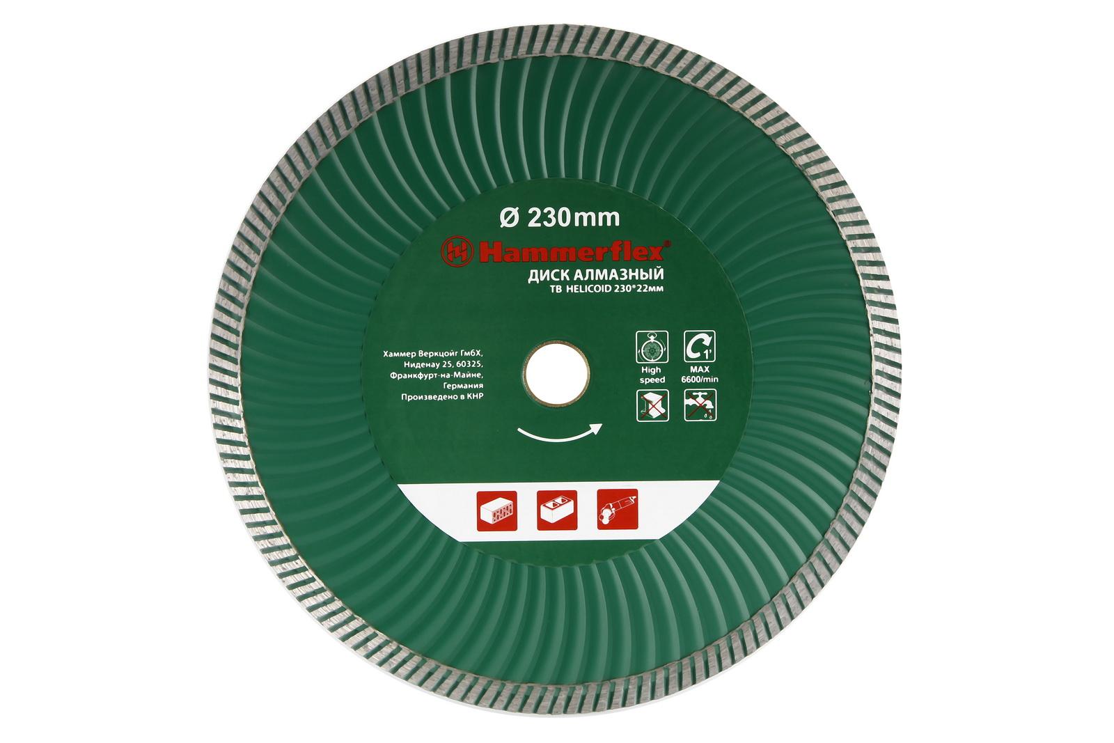 Круг алмазный Hammer 206-140 db tb helicoid диск алмазный diam 150х22 2мм master турбо 000160