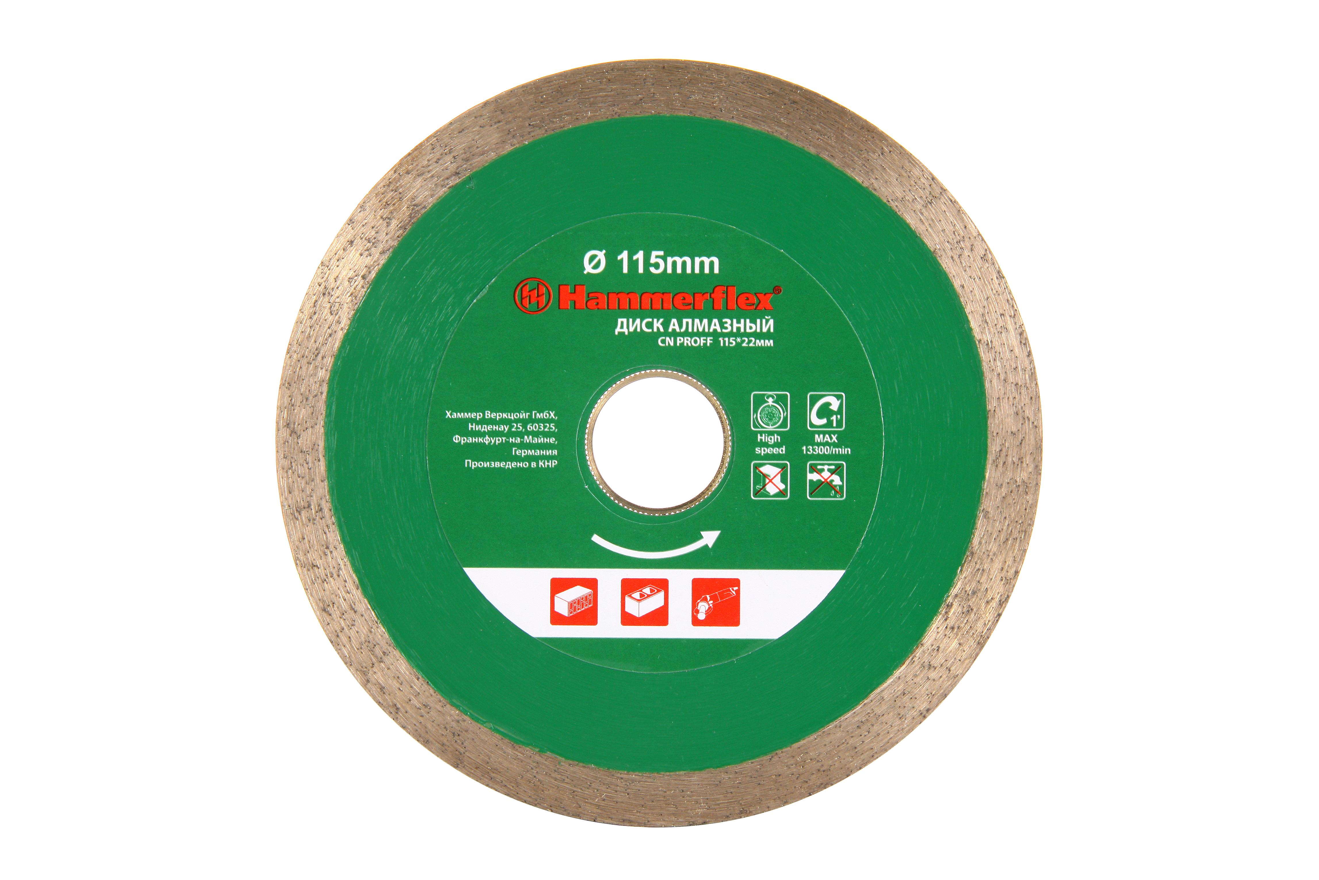 Круг алмазный Hammer 206-146 db cn proff фрезер hammer flex frz1200b