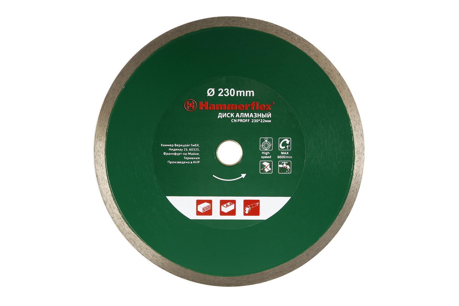 Круг алмазный Hammer 206-150 db cn proff цена